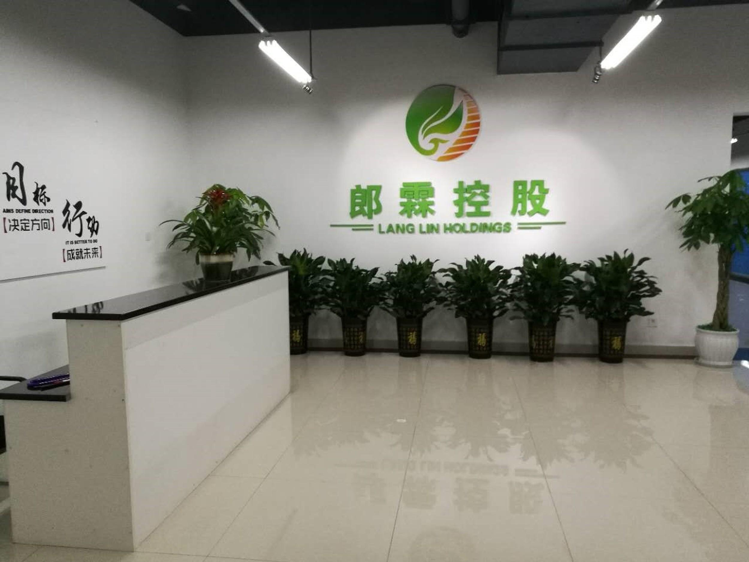 四川郎霖农业科技有限公司3