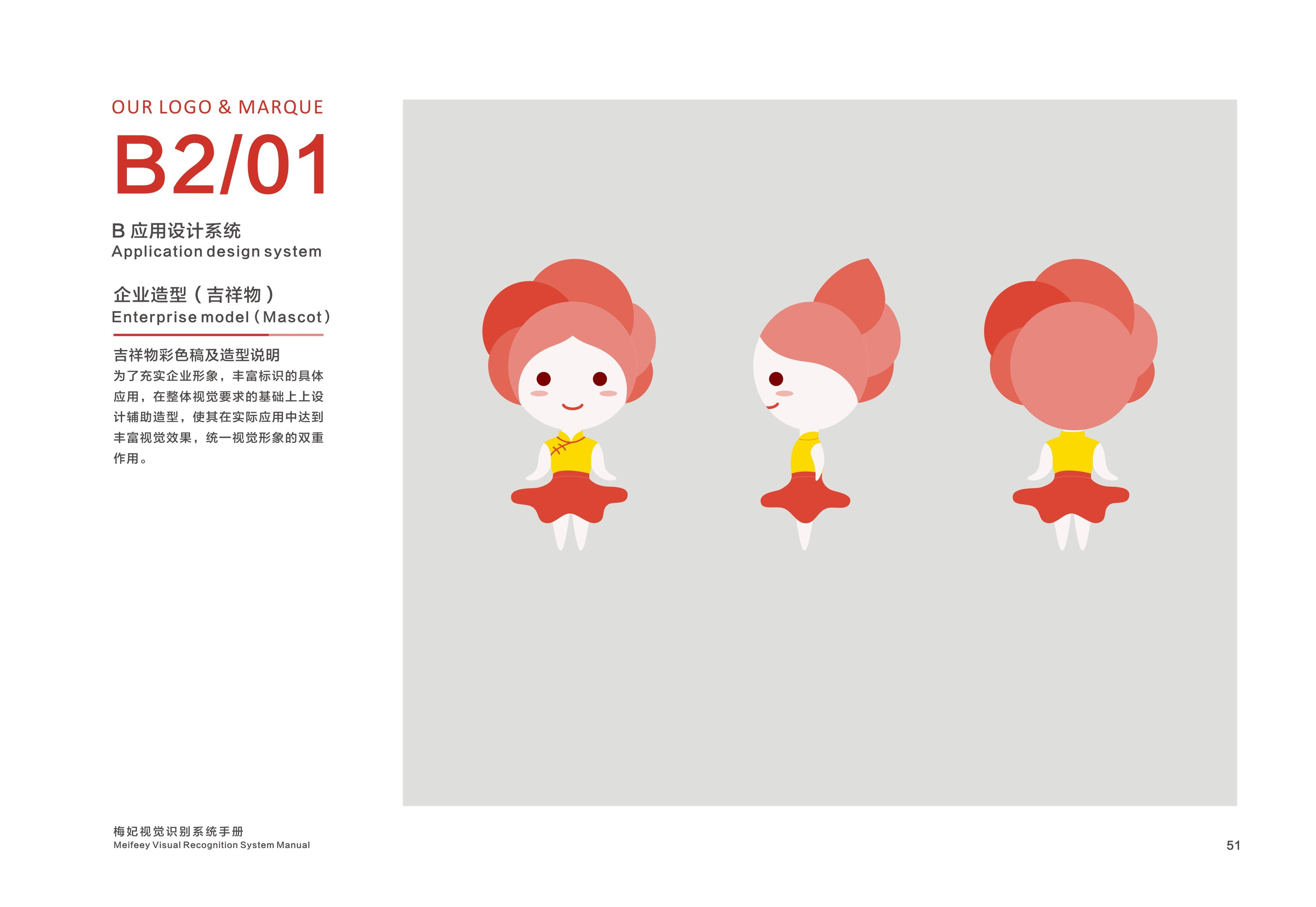 成都梅妃形象设计有限公司7