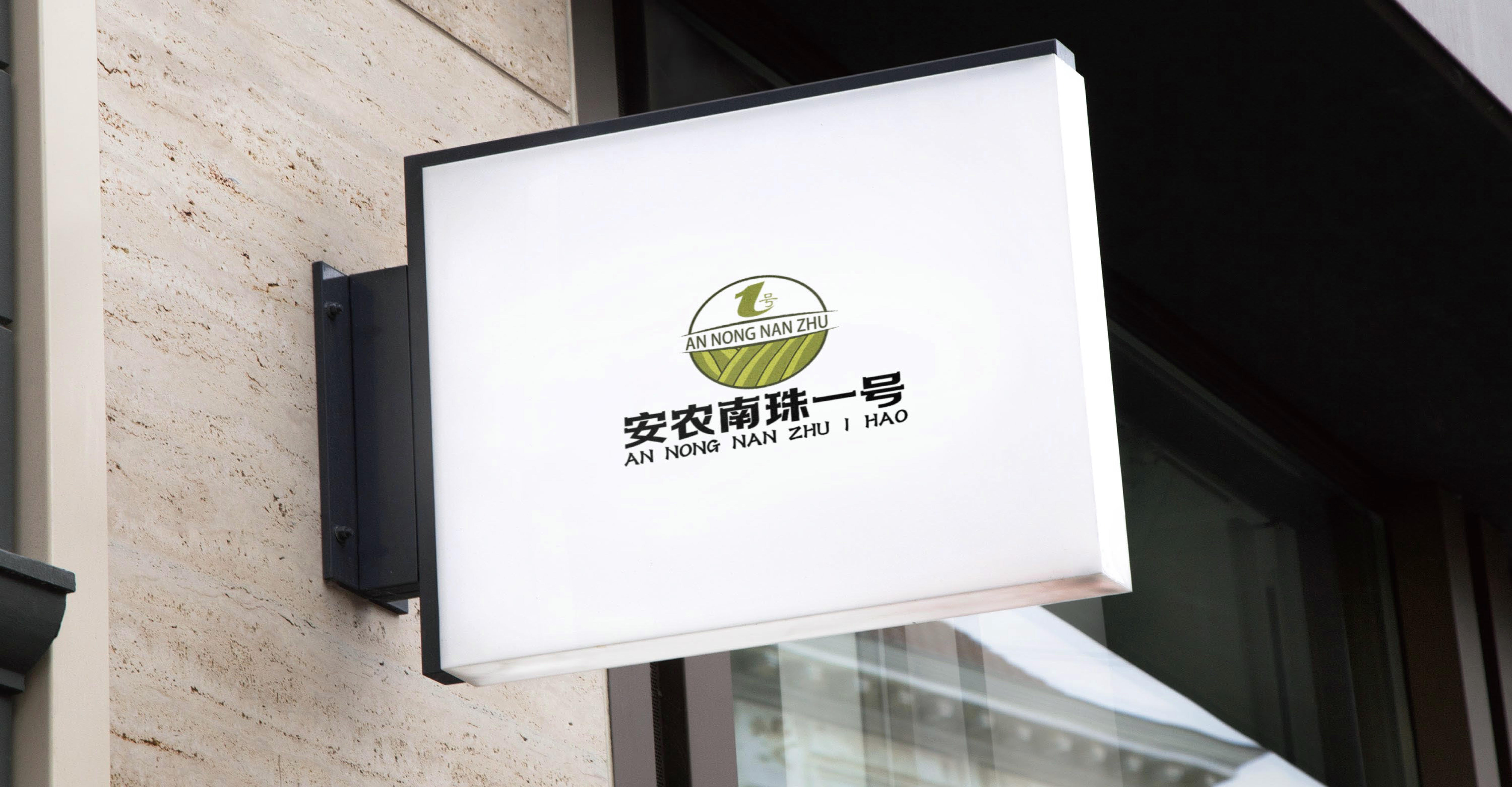 合浦县安农农业发展有限公司1