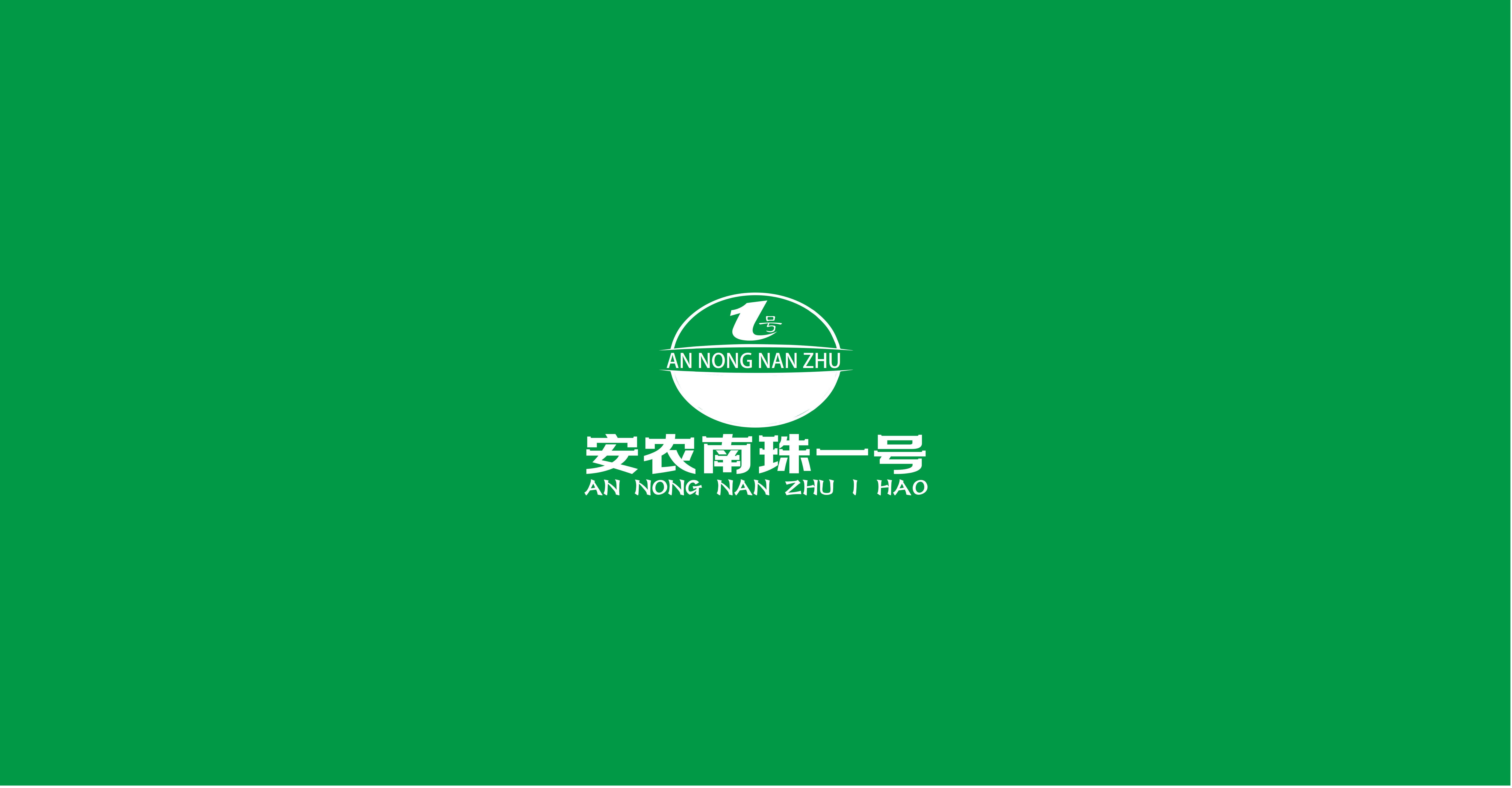 合浦县安农农业发展有限公司2