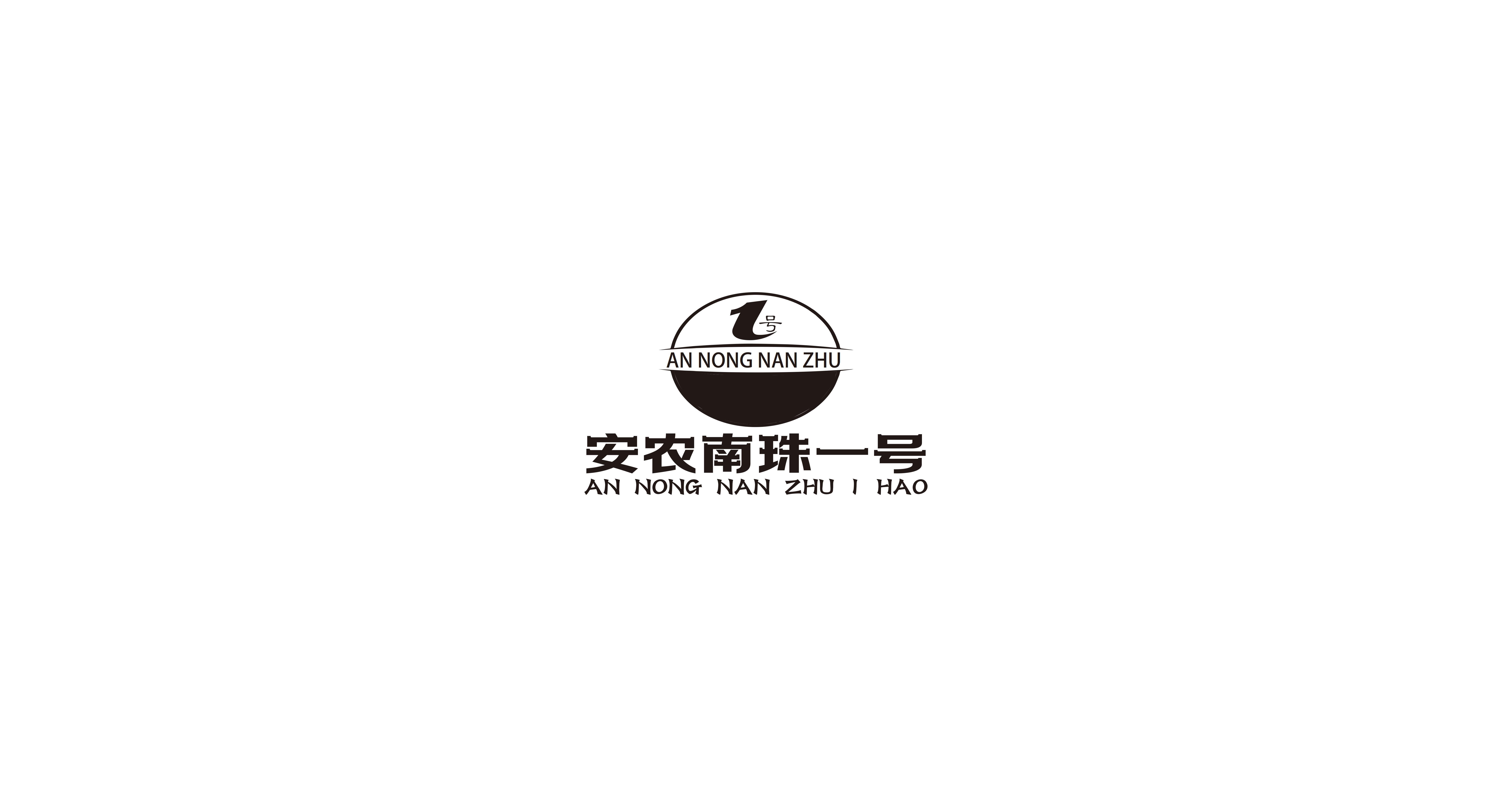 合浦县安农农业发展有限公司3