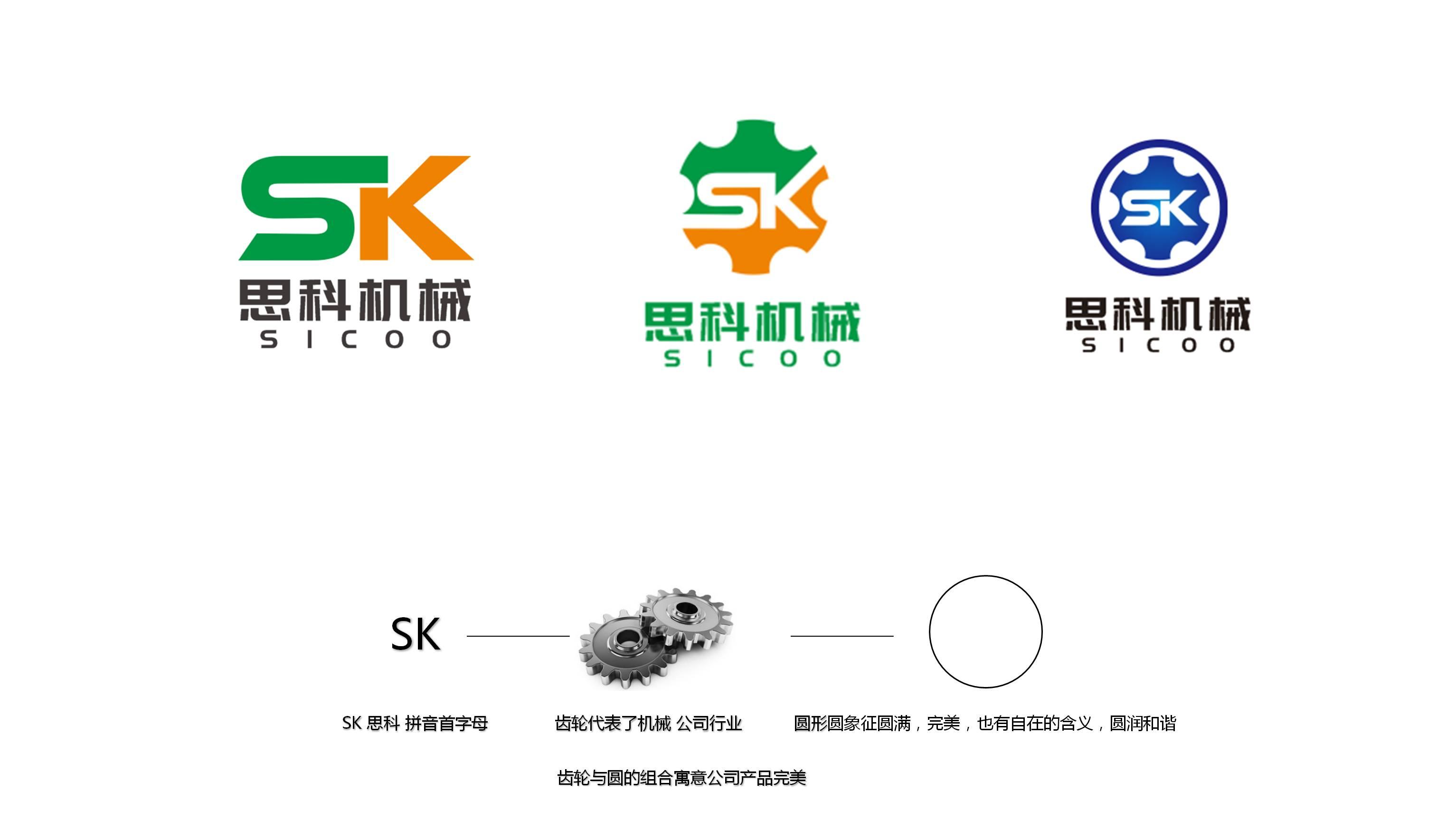 東莞市思科自動化設備有限公司2