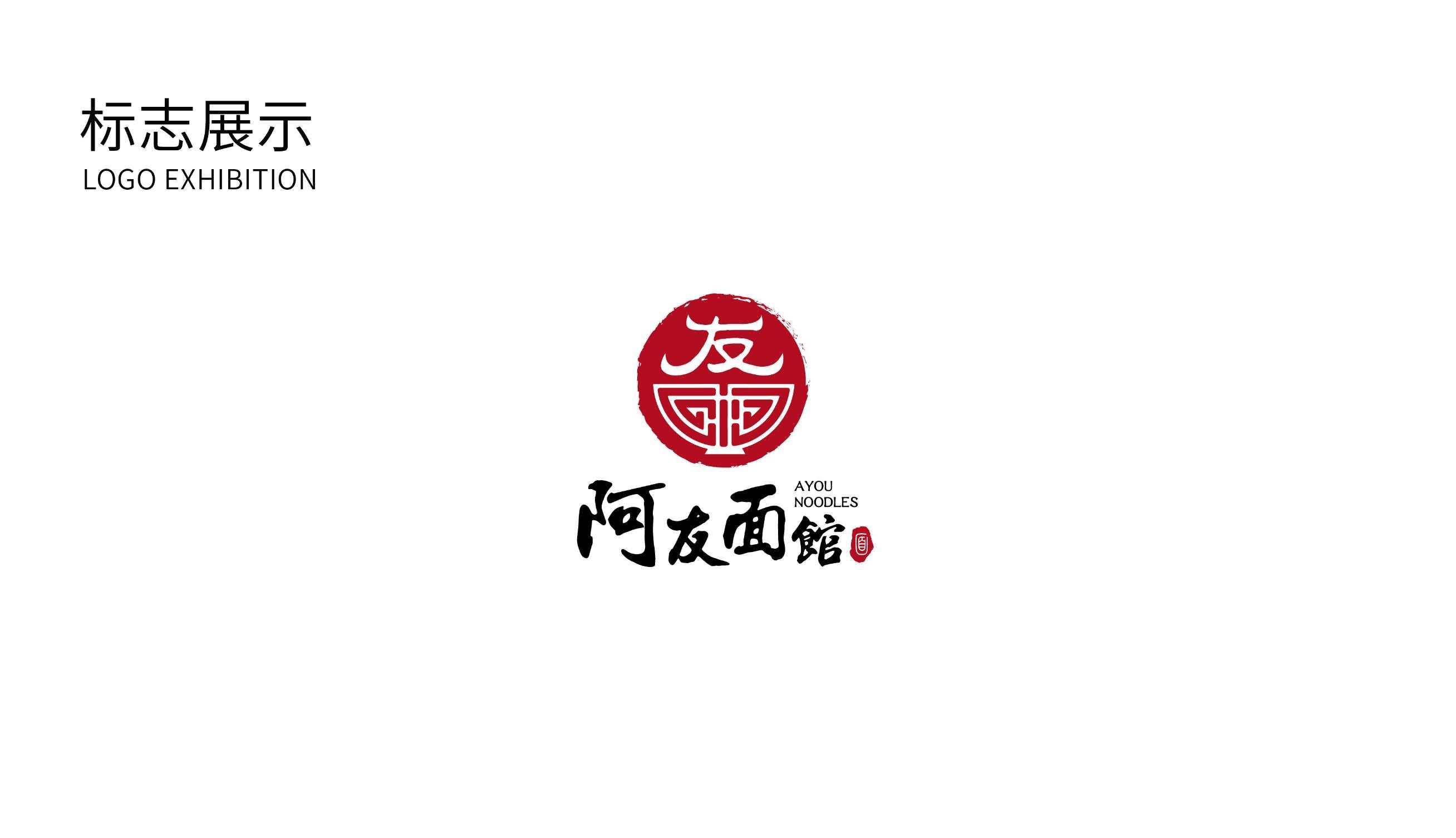 阿友面馆2