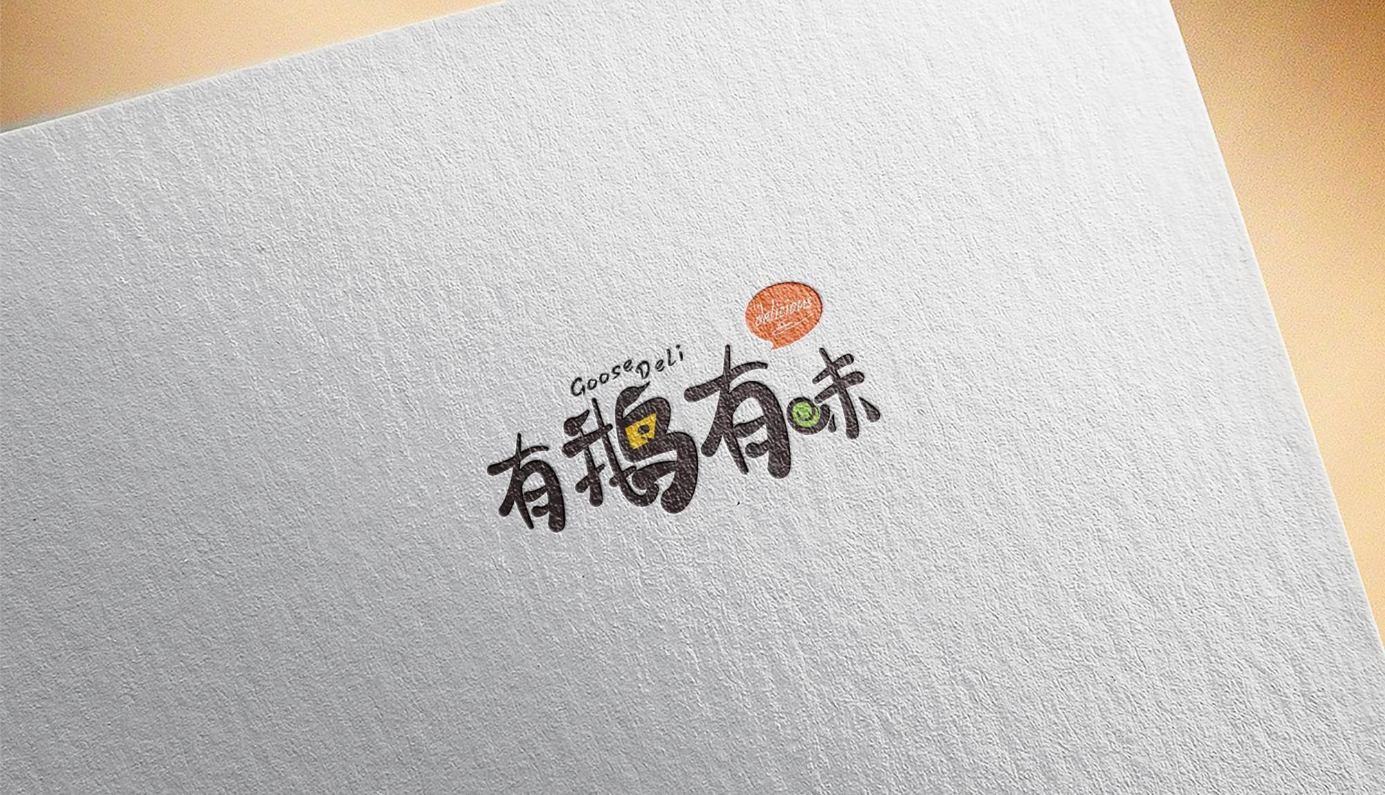 潮州有鵝有味食品公司2