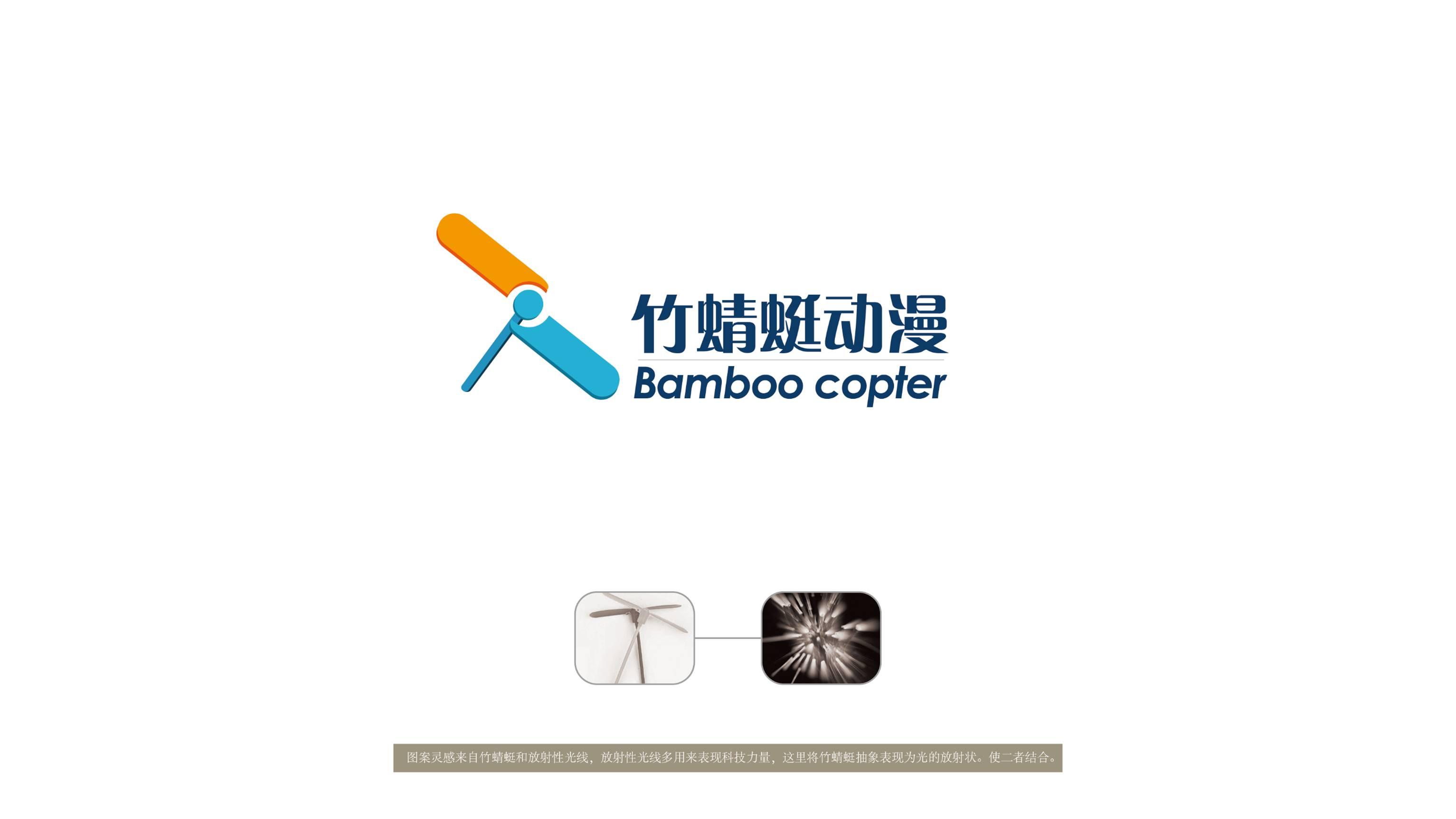竹蜻蜓動漫科技1