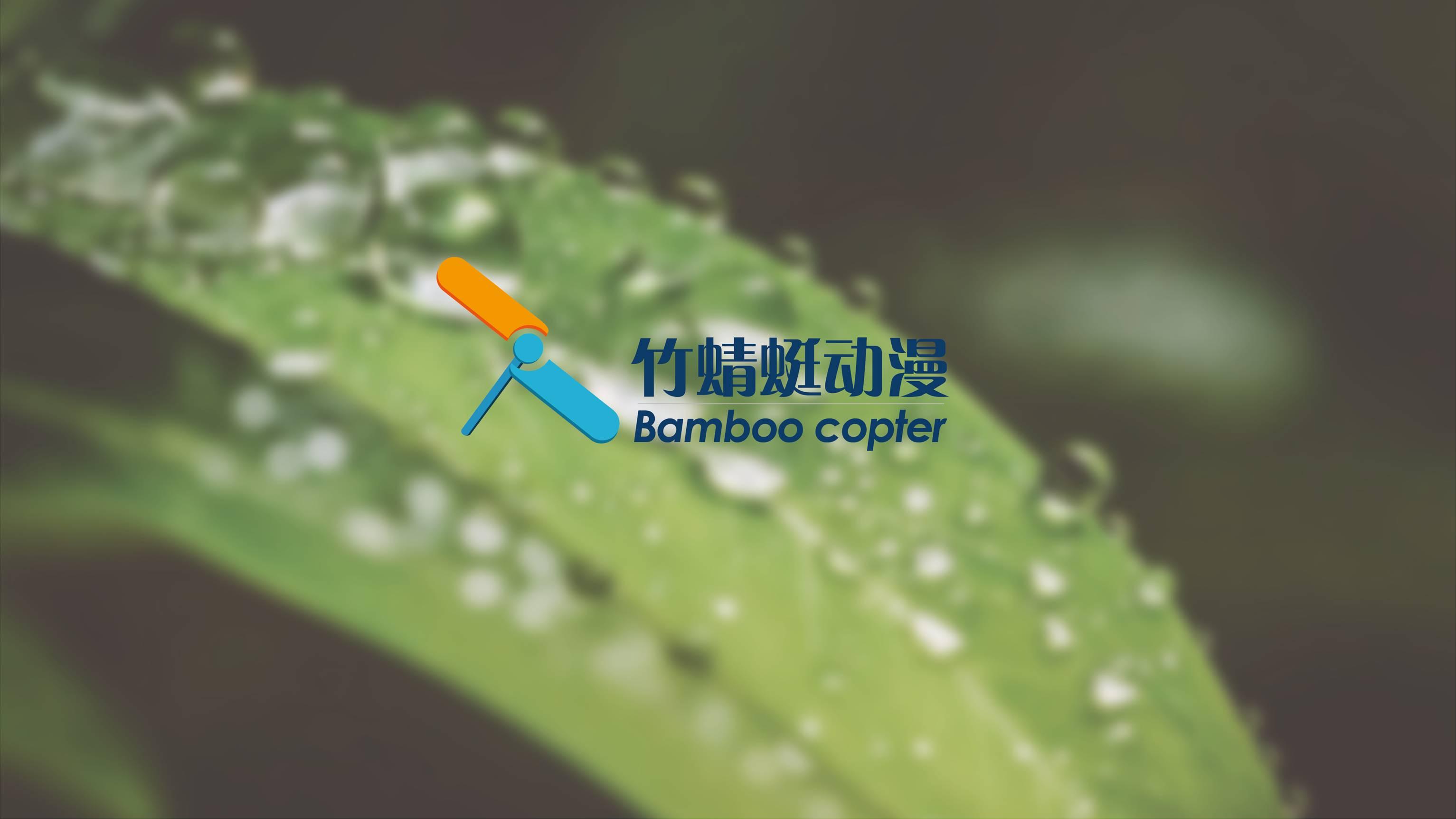 竹蜻蜓動漫科技2