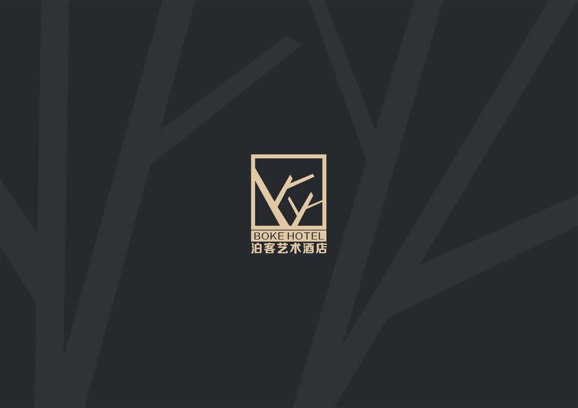 泊客藝術酒店(娜家)1