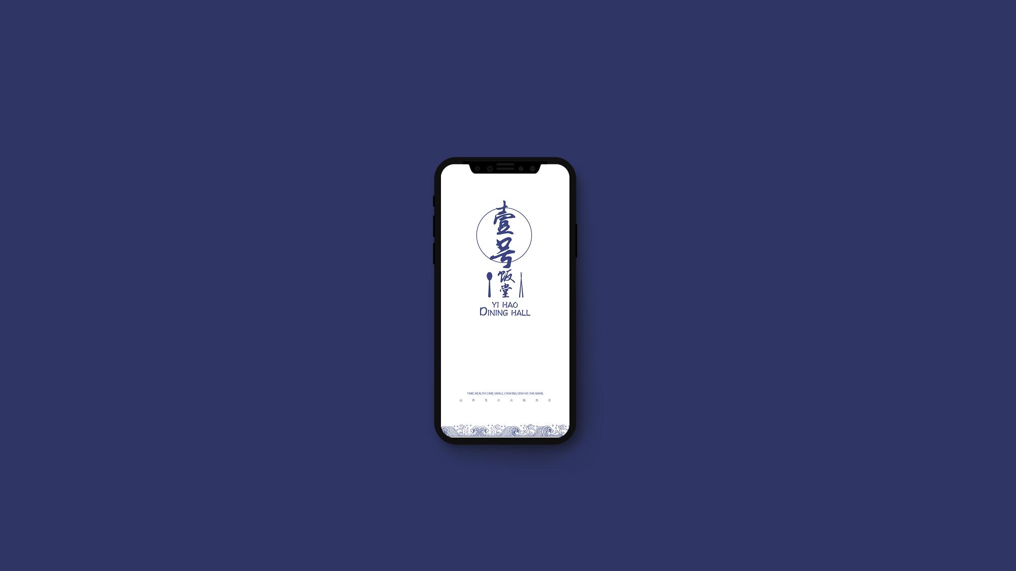 壹号饭堂养生小火锅5