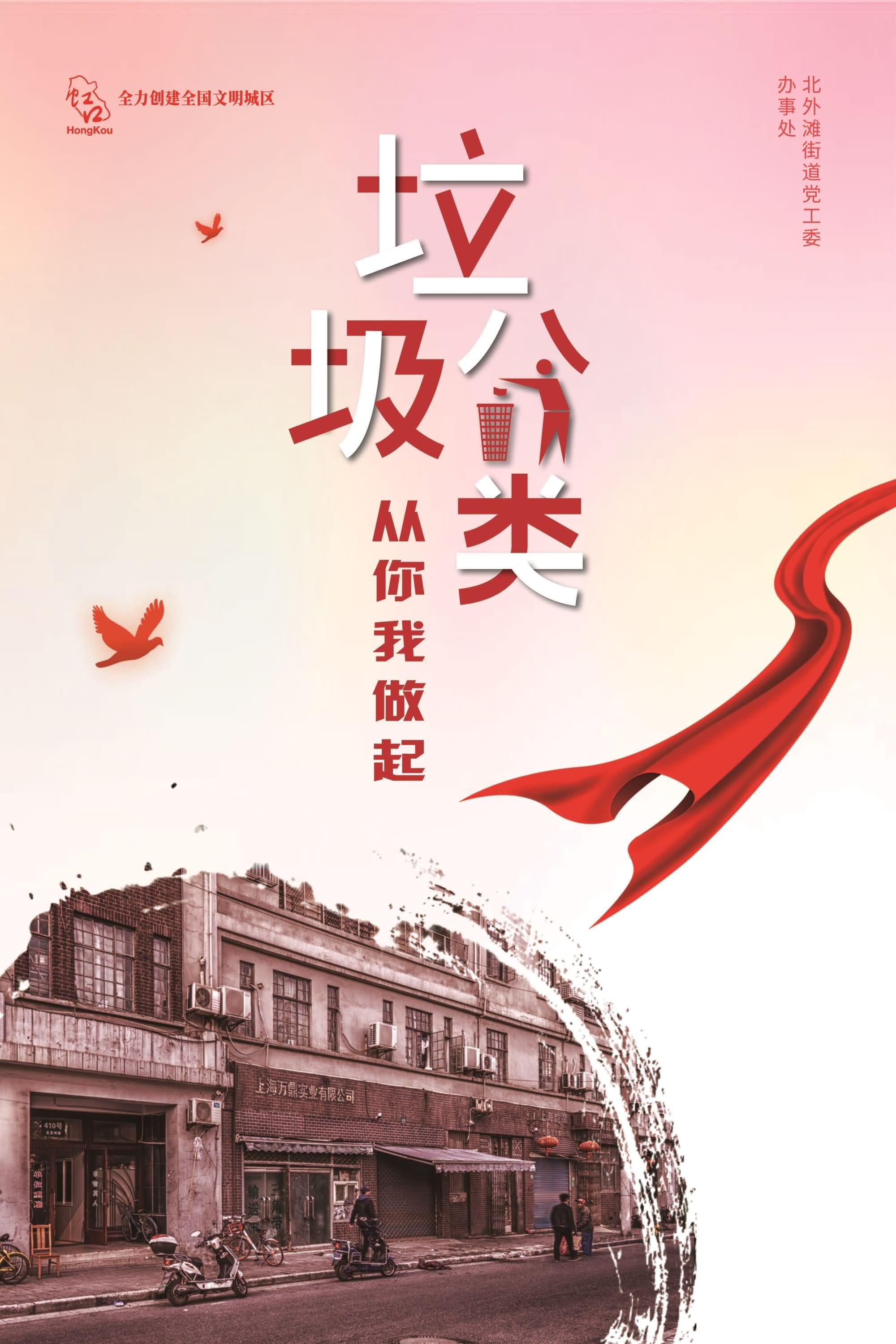 上海市北外滩街道办事处1