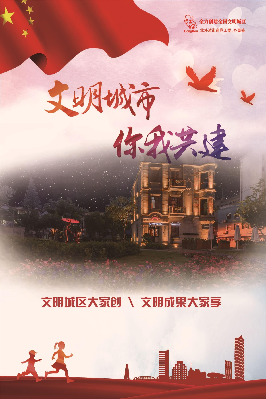 上海市北外滩街道办事处2