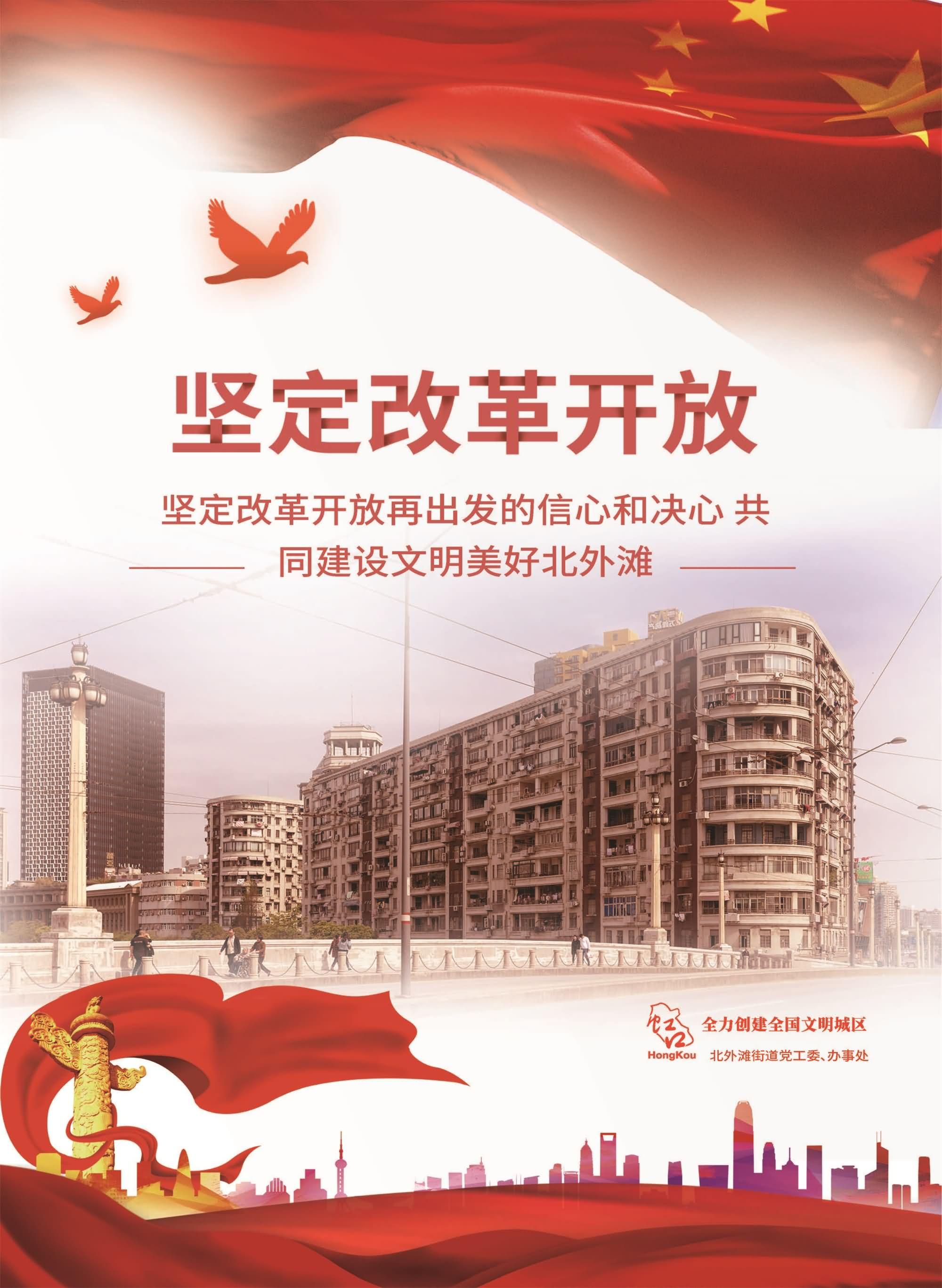 上海市北外滩街道办事处3