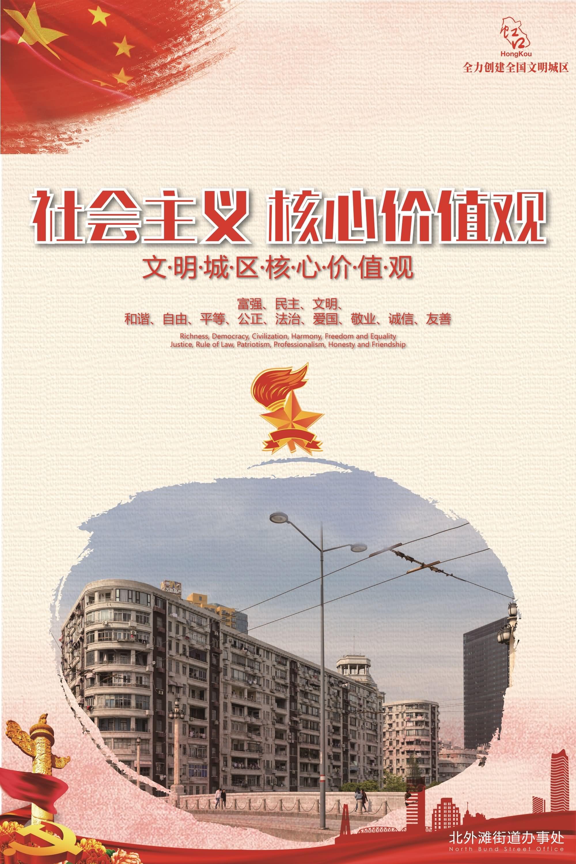 上海市北外滩街道办事处7