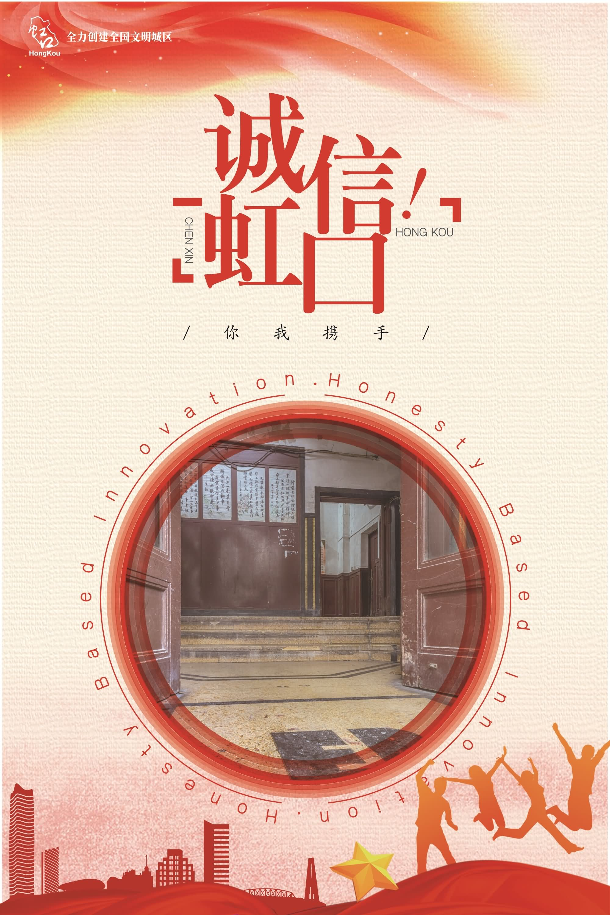 上海市北外滩街道办事处8