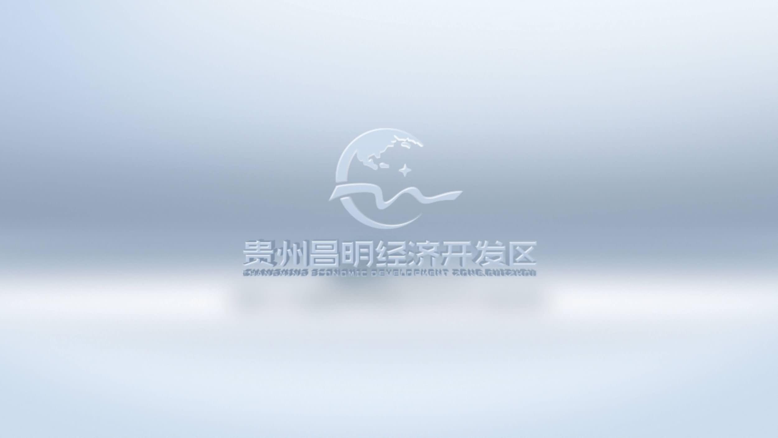 貴州昌明經濟開發區1