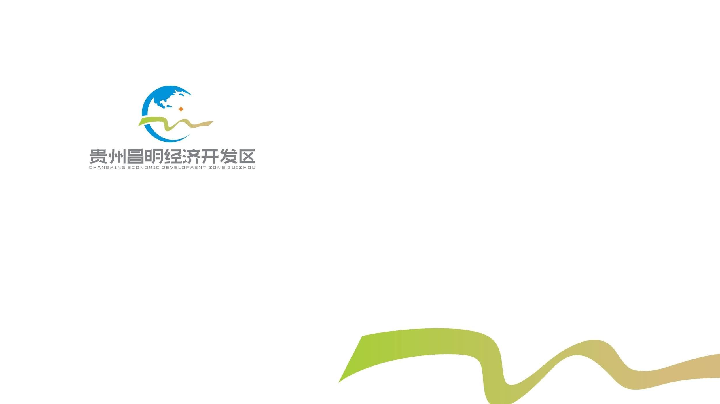 貴州昌明經濟開發區3
