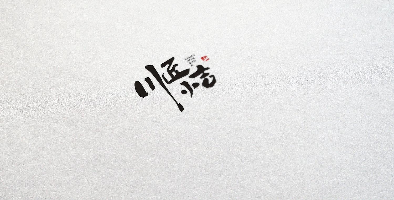 川匠小吉2