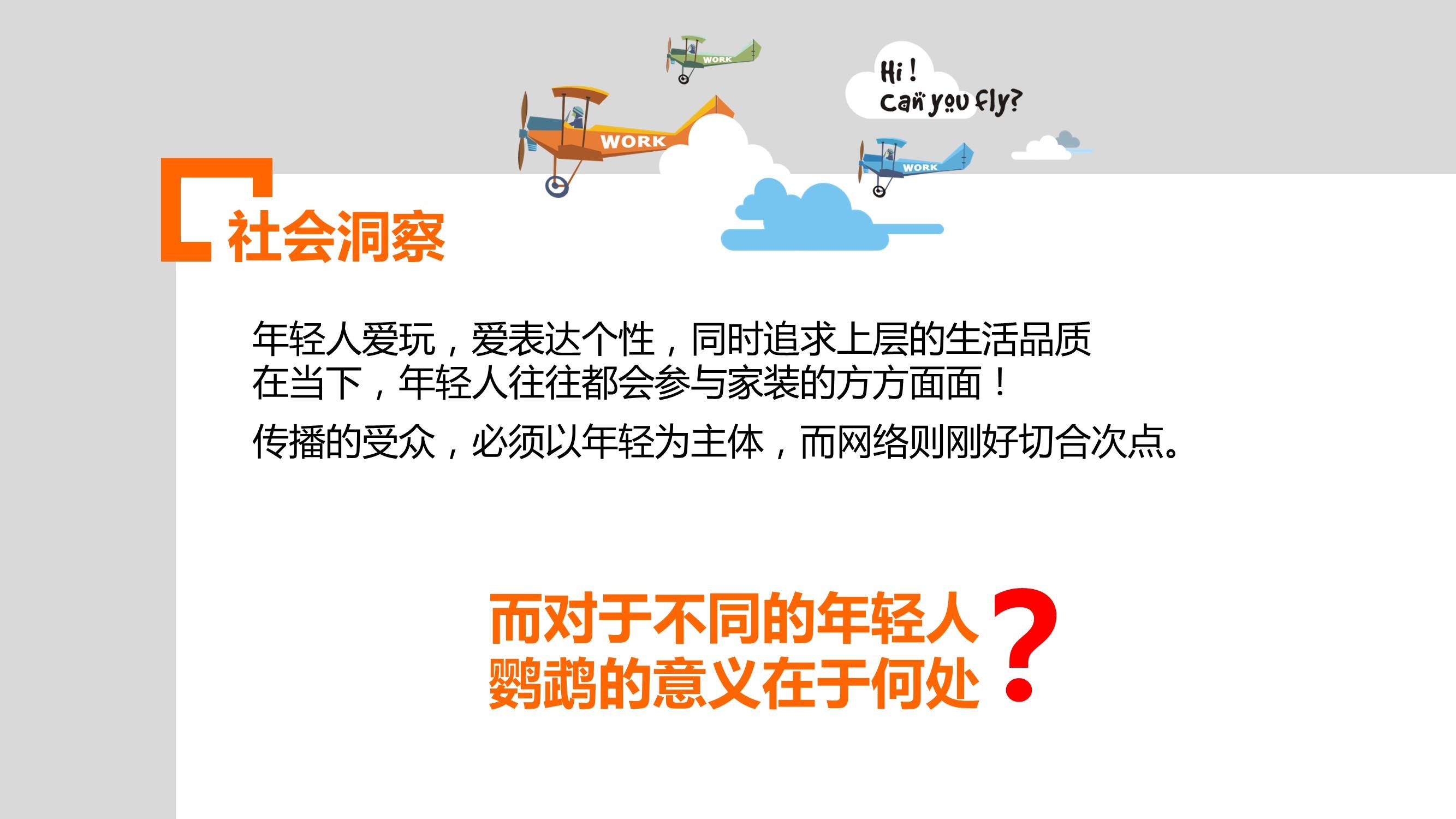 浙江裕華木業有限公司16