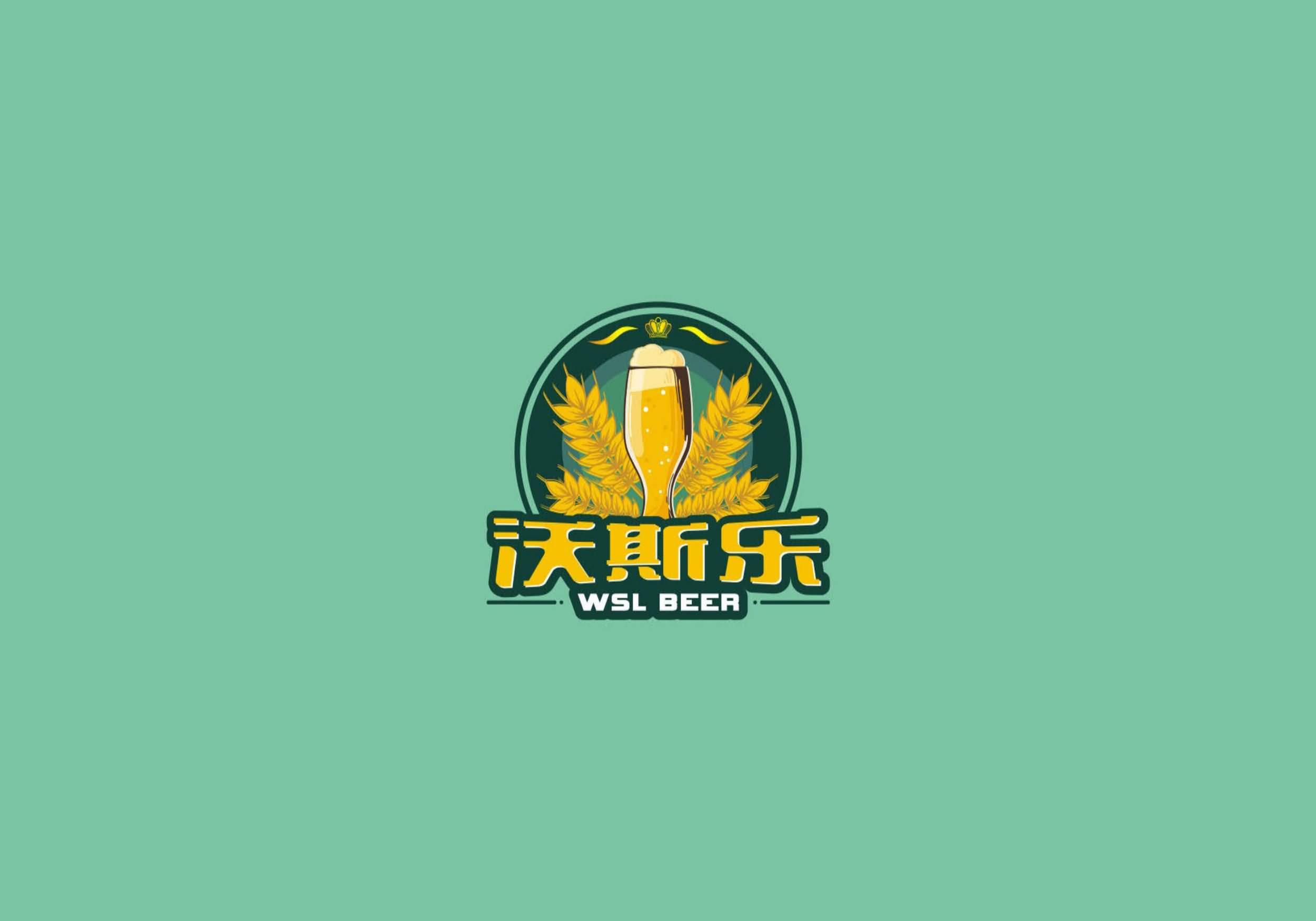 湖南沃斯乐啤酒有限公司3