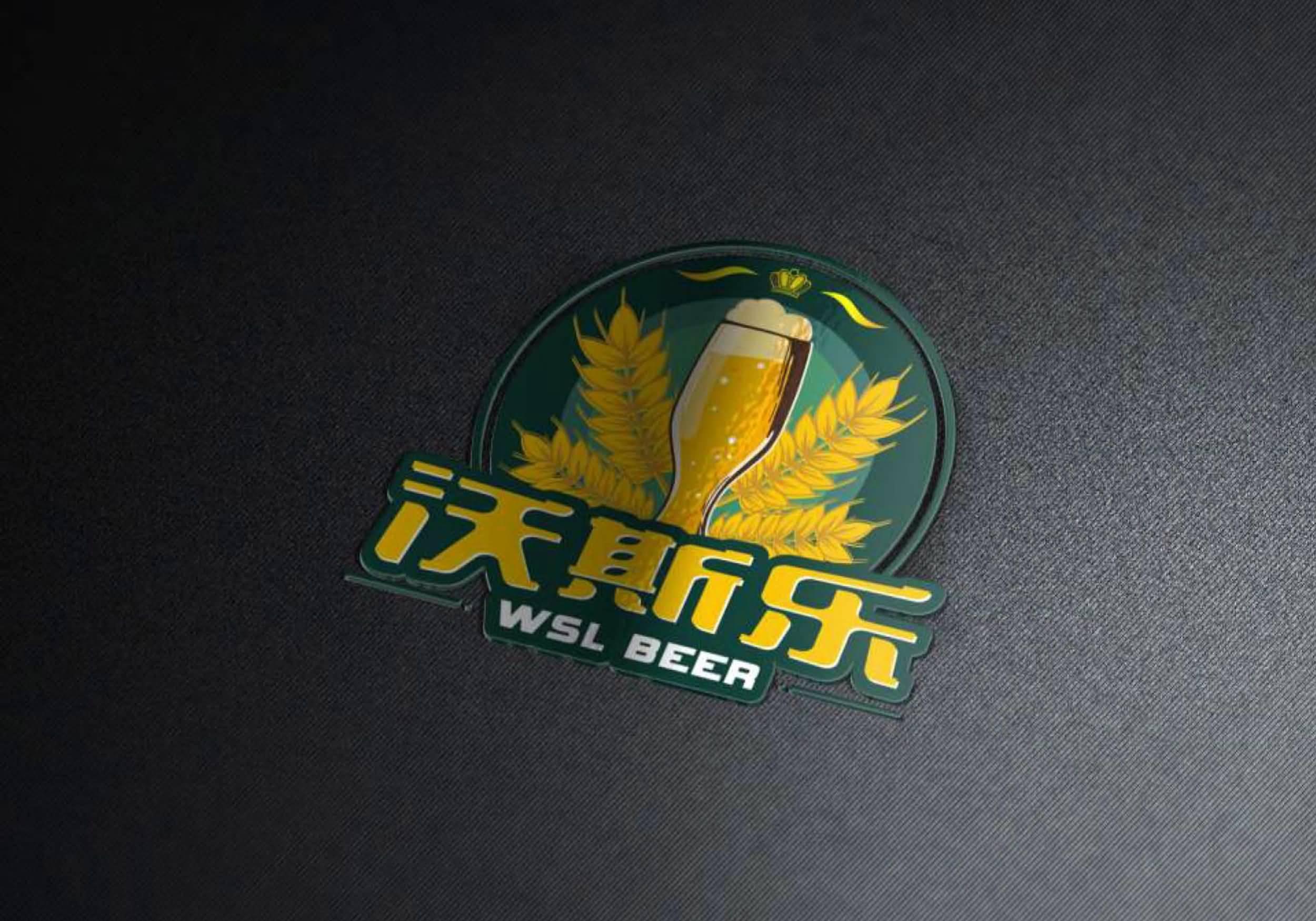 湖南沃斯乐啤酒有限公司8
