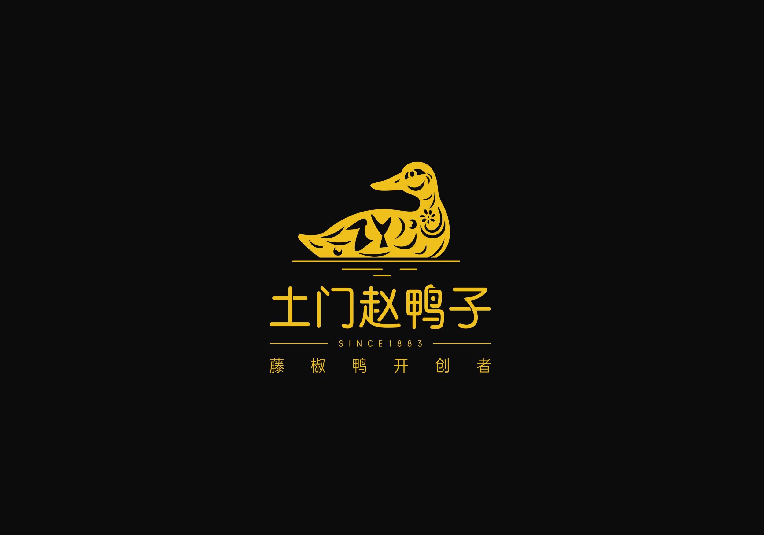 土门赵鸭子1