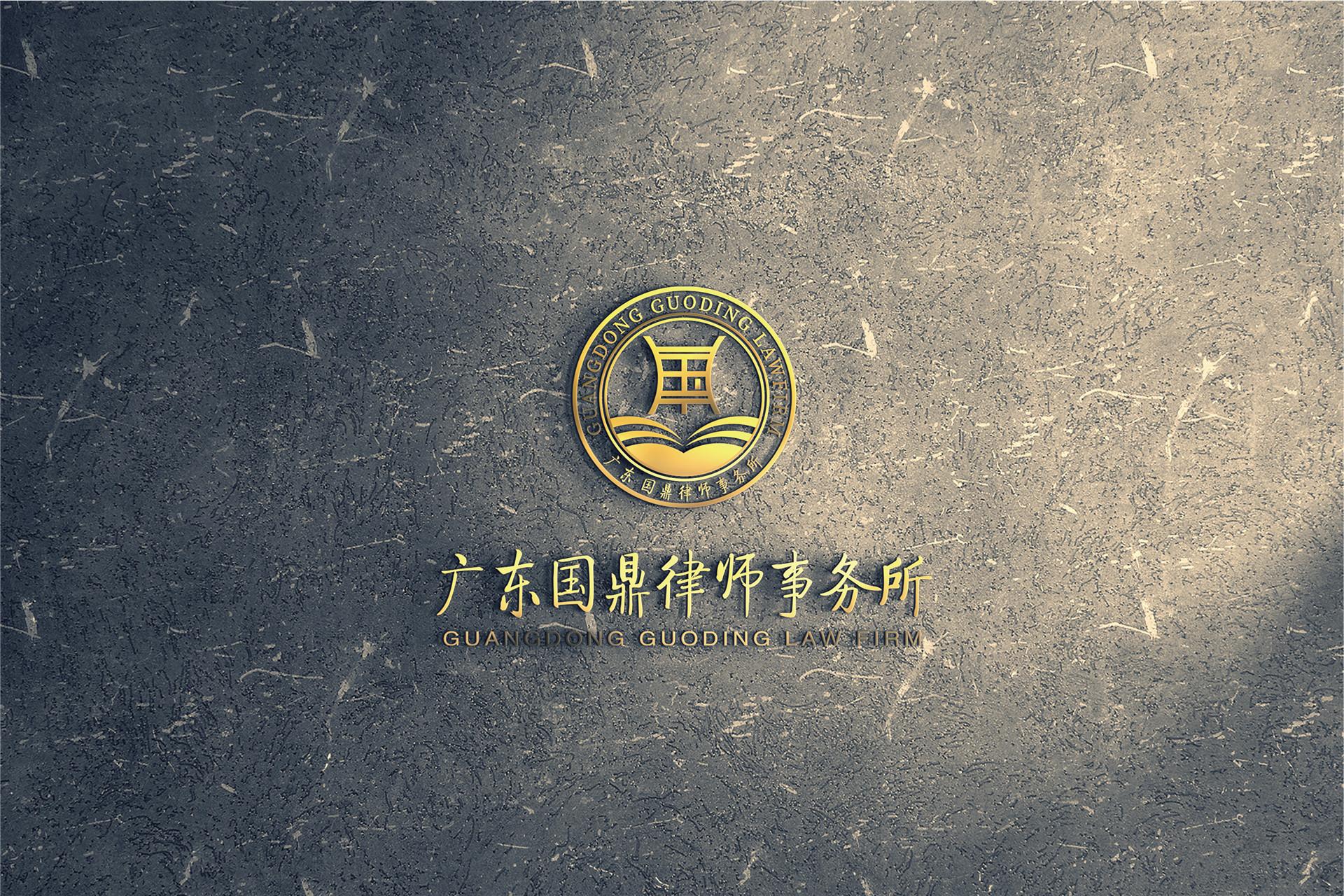 广东国鼎律师事务所1