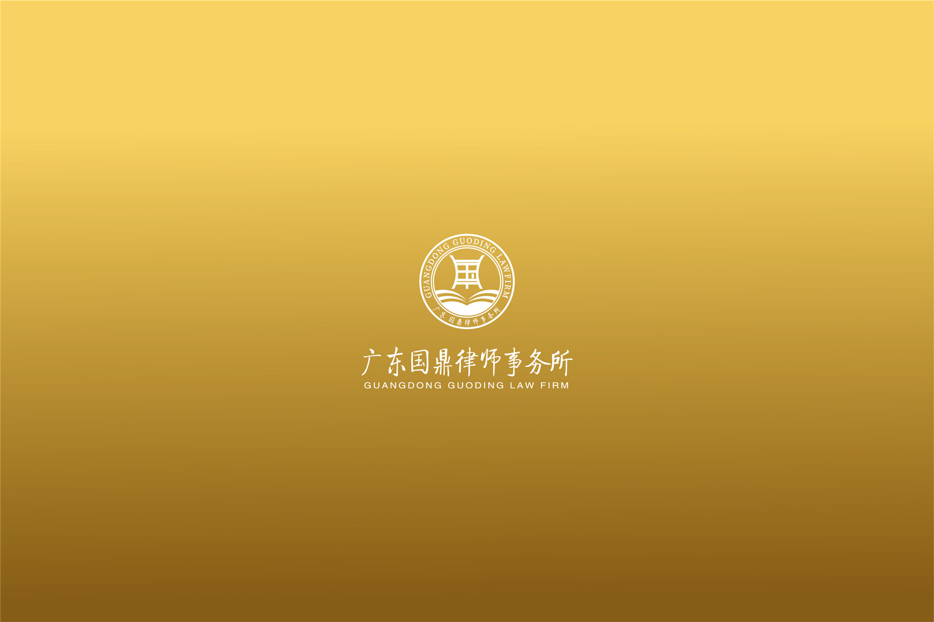 广东国鼎律师事务所2