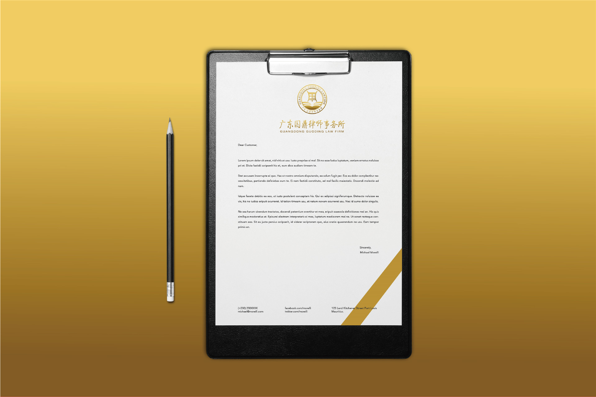 广东国鼎律师事务所3