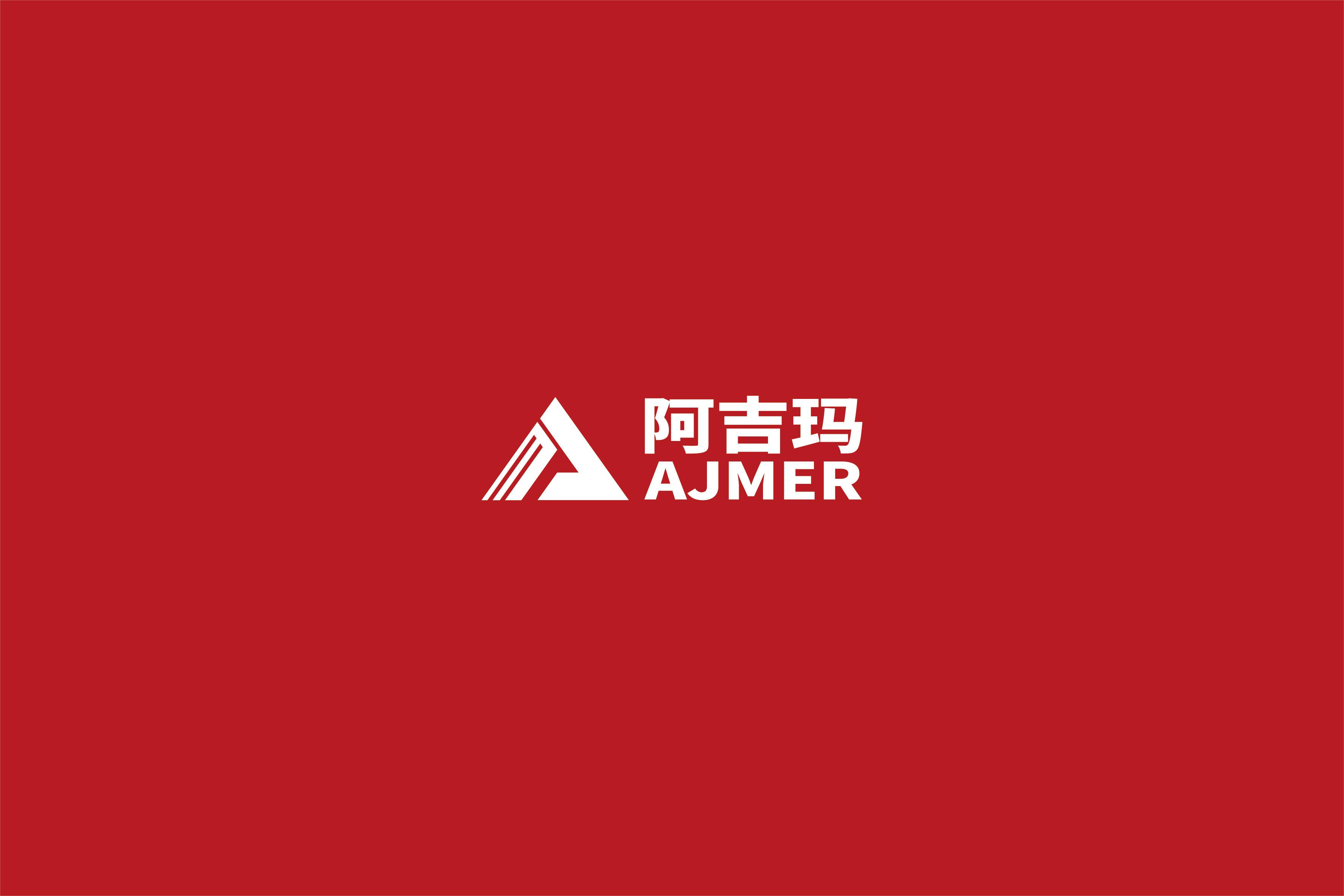 长沙阿吉玛贸易商咨询服务有限公司2
