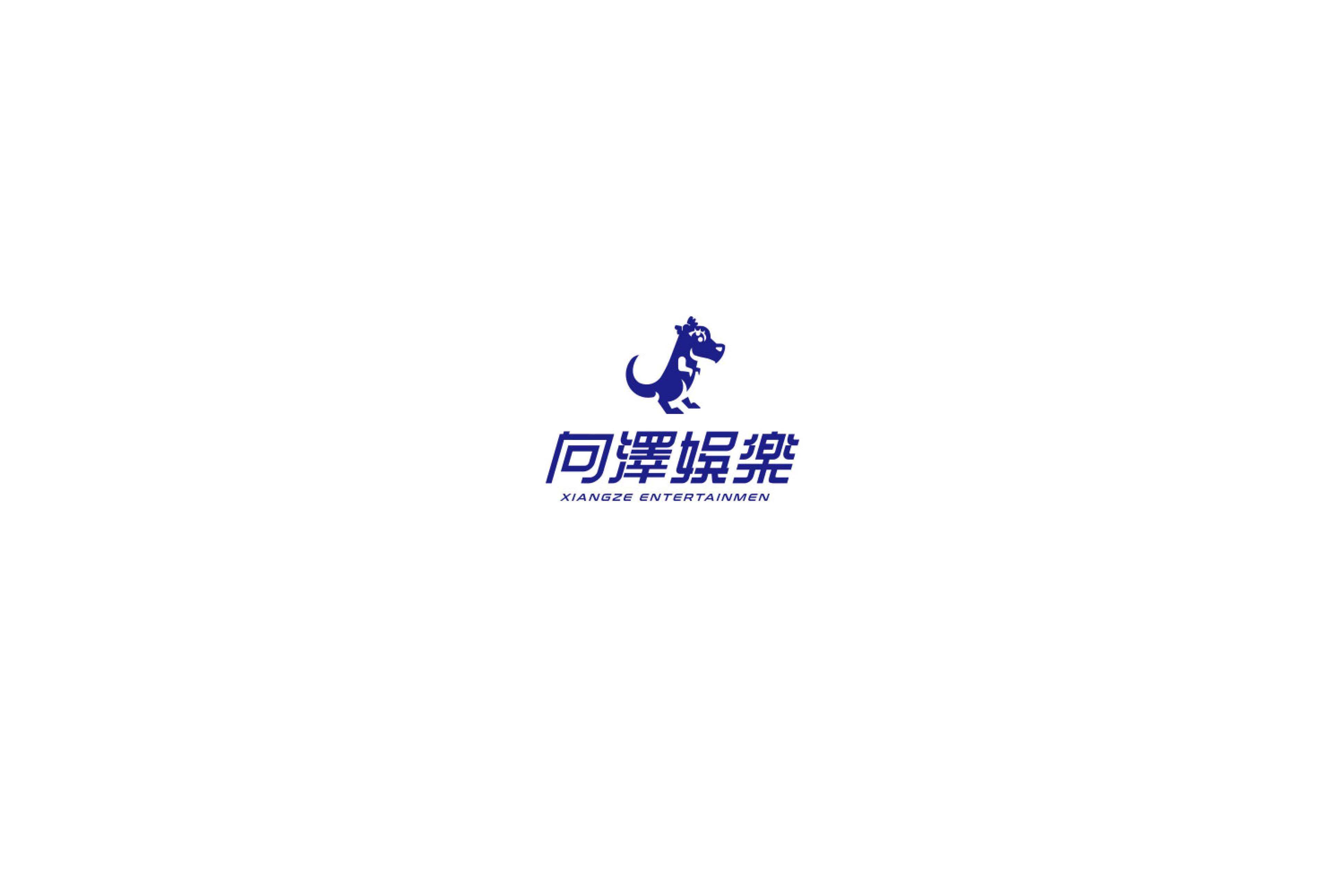 向澤娛樂2