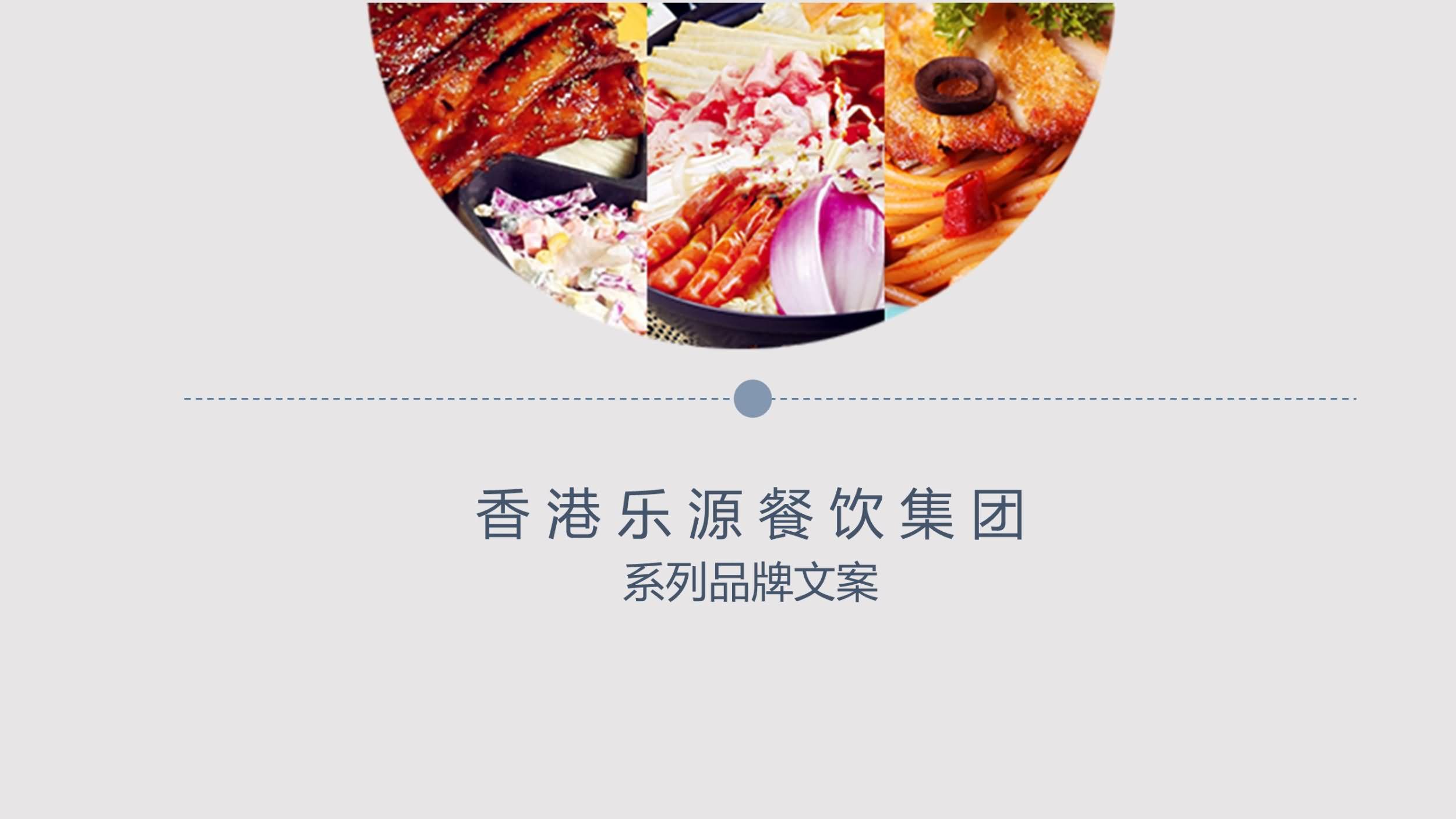 香港樂源餐飲集團有限公司1