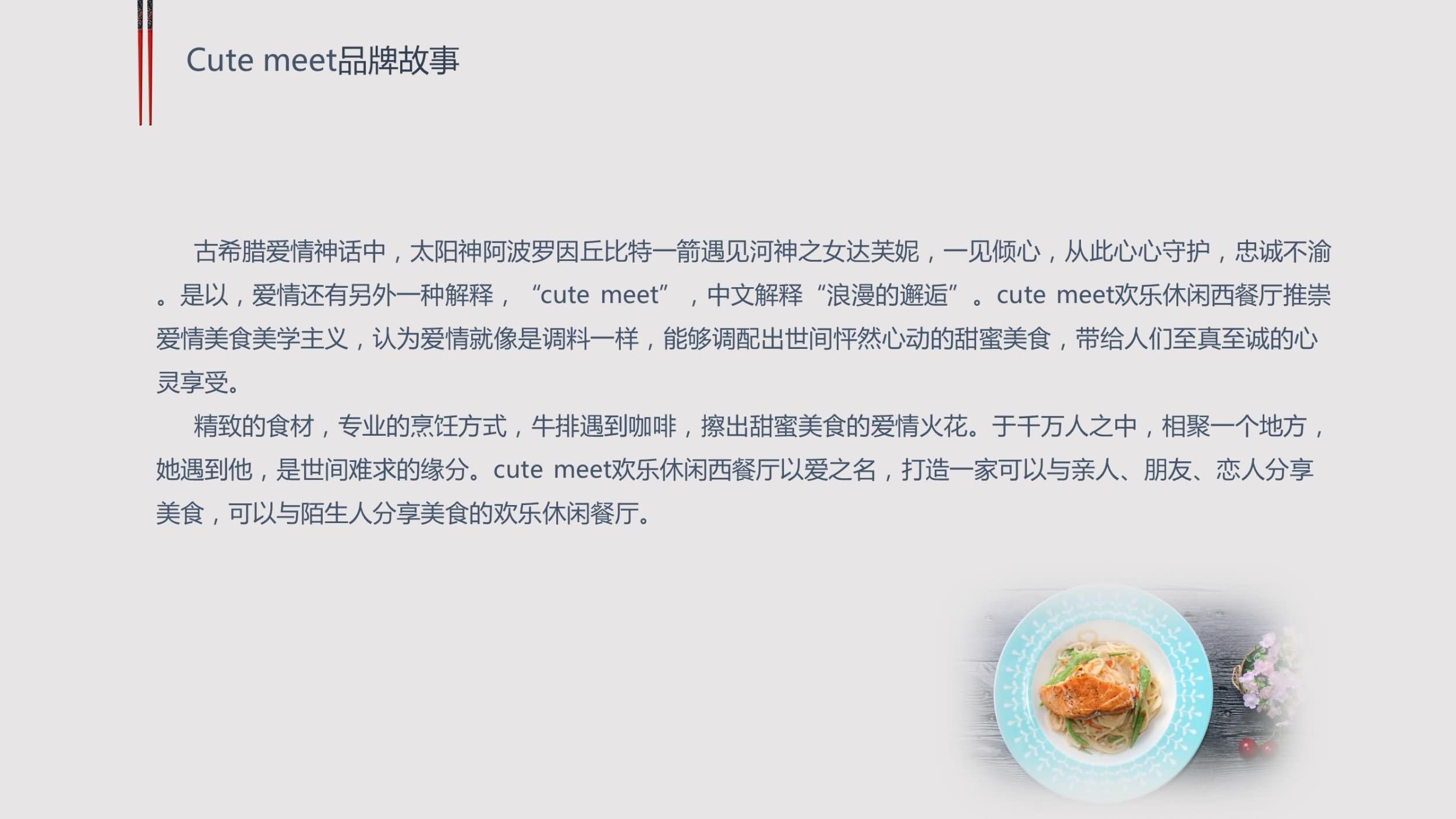 香港樂源餐飲集團有限公司14