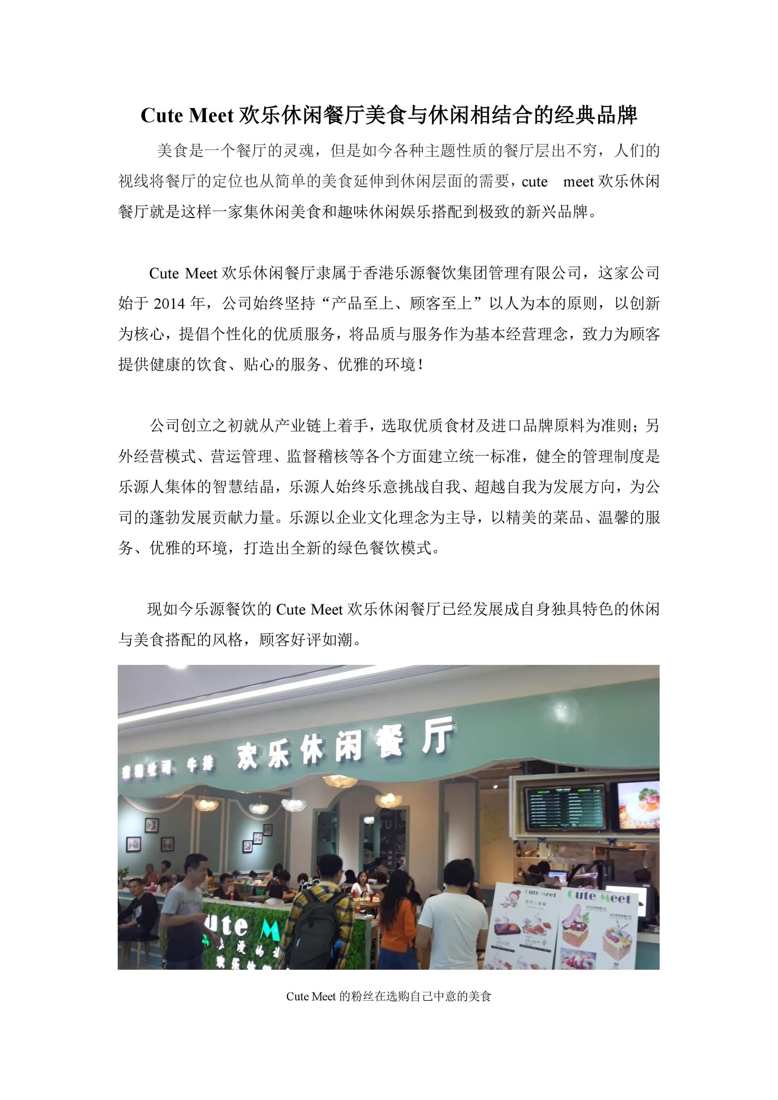 香港乐源餐饮集团有限公司15