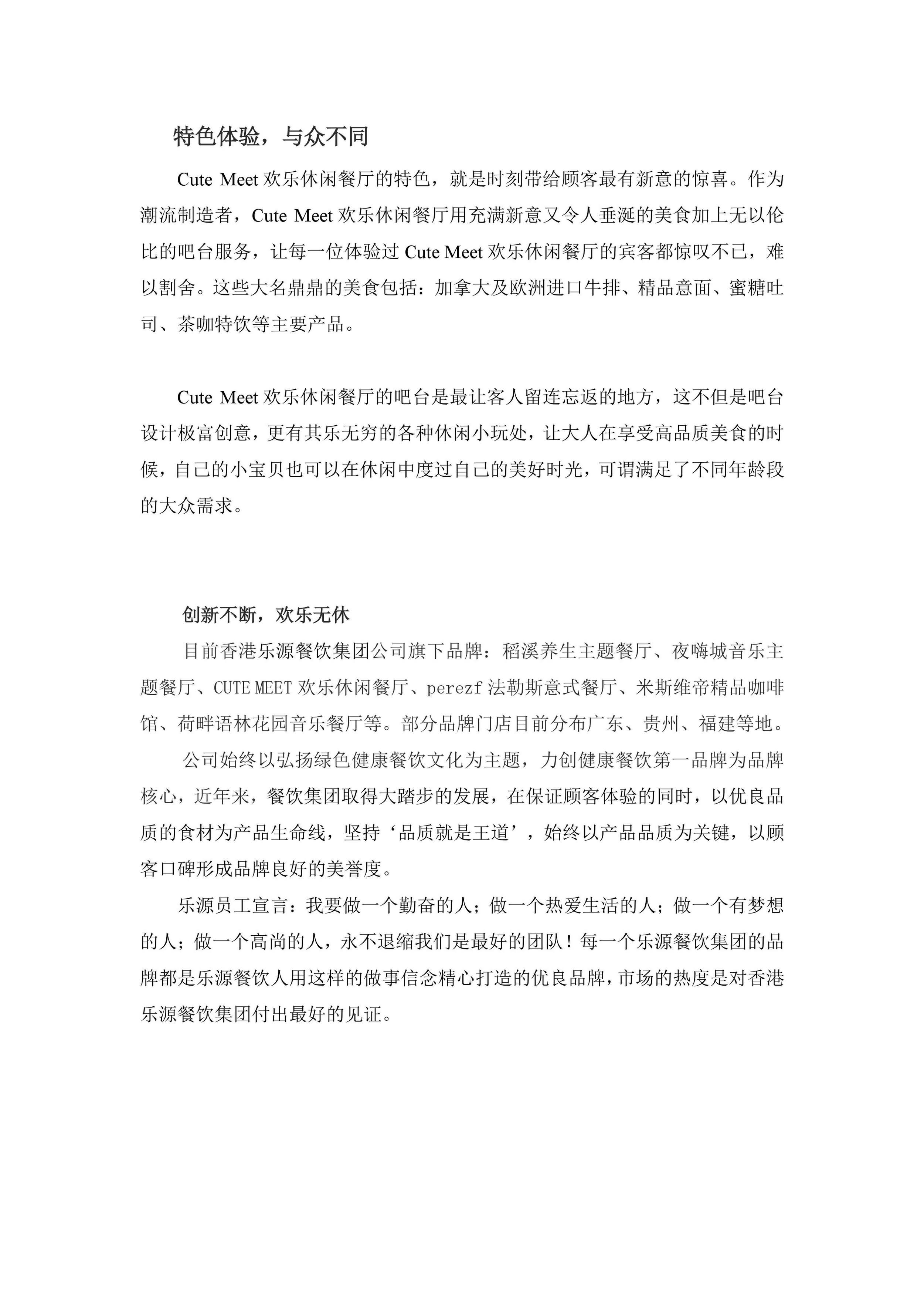 香港樂源餐飲集團有限公司16