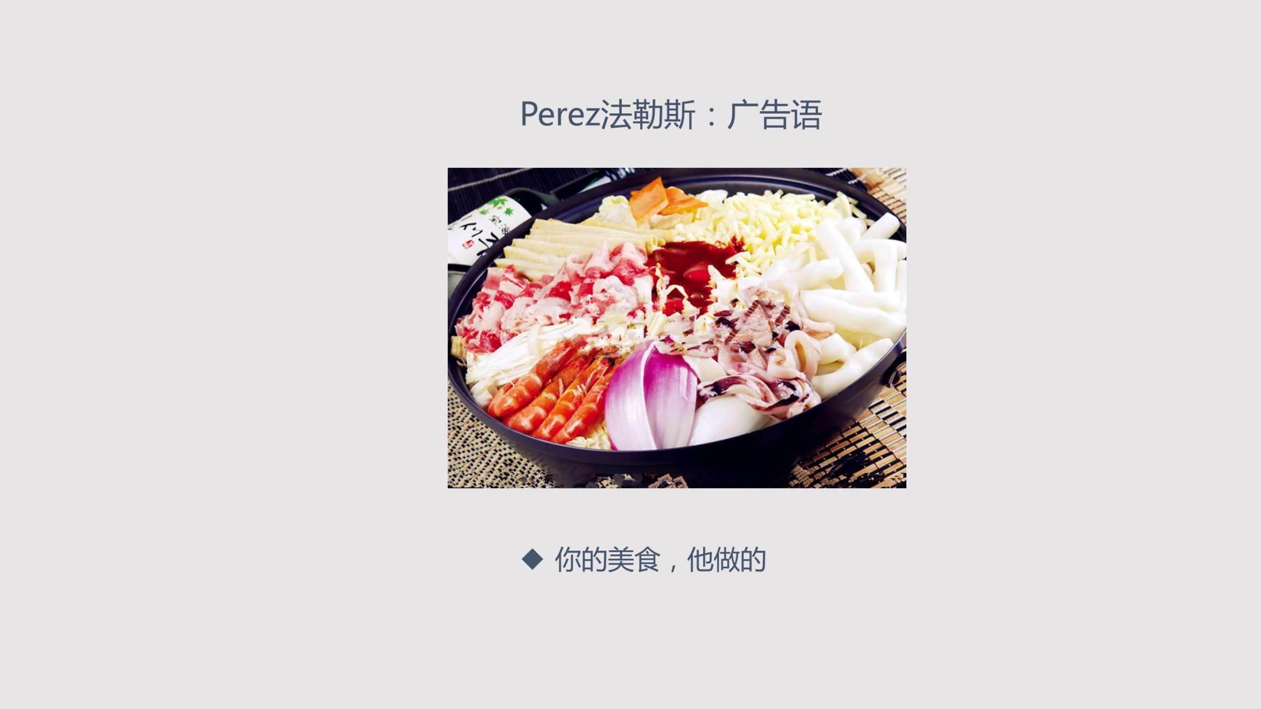 香港樂源餐飲集團有限公司18