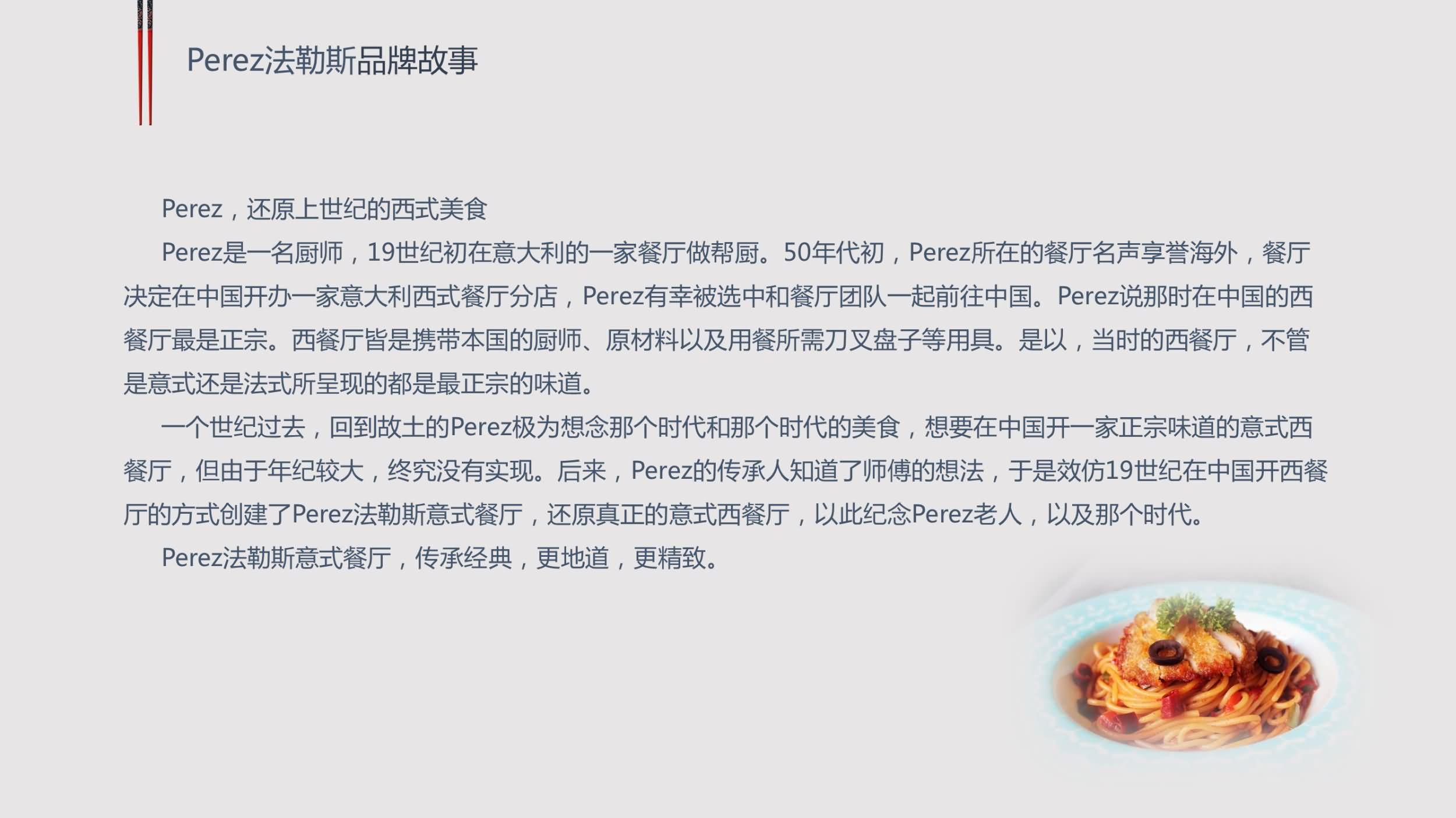 香港樂源餐飲集團有限公司19