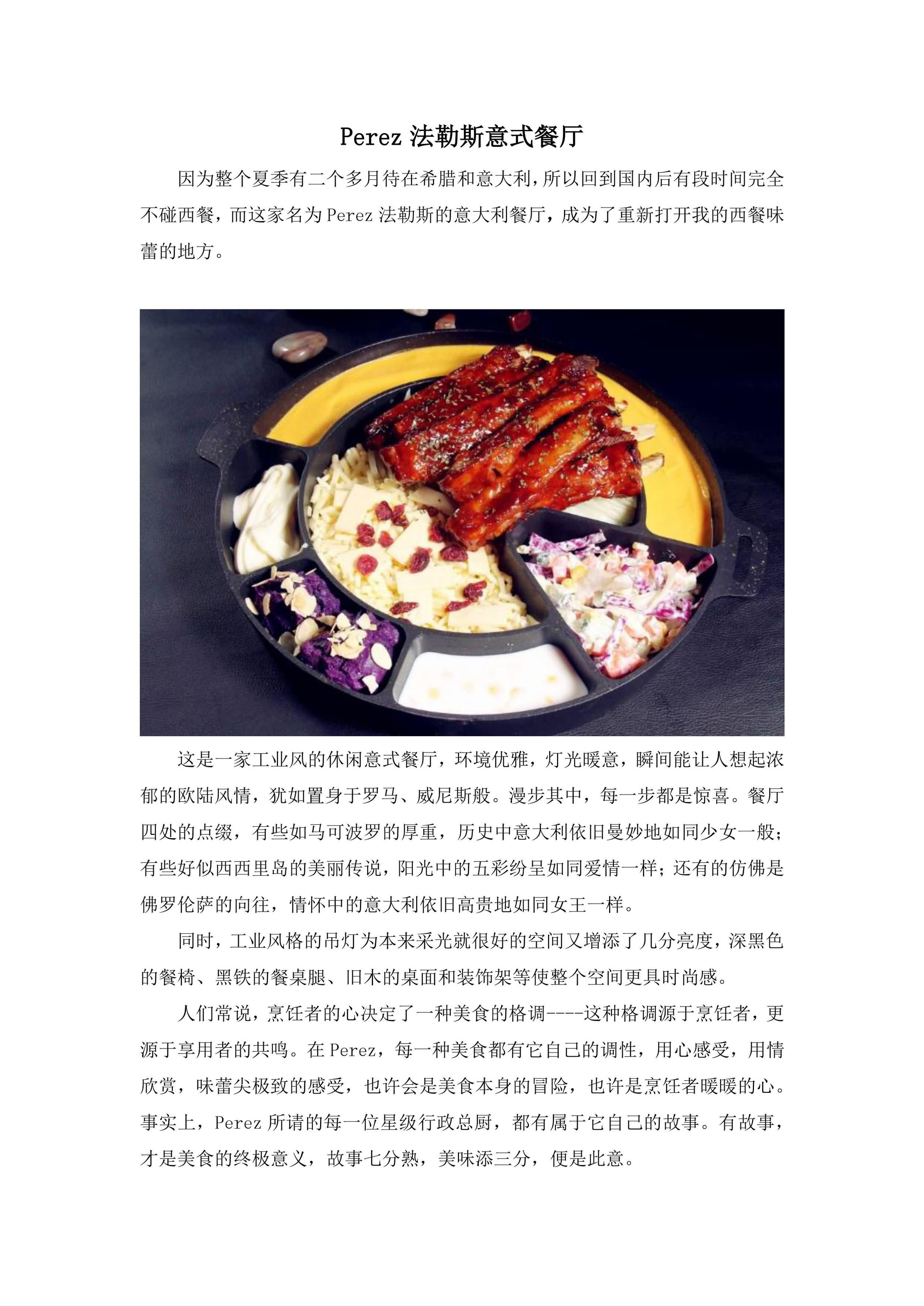 香港樂源餐飲集團有限公司20