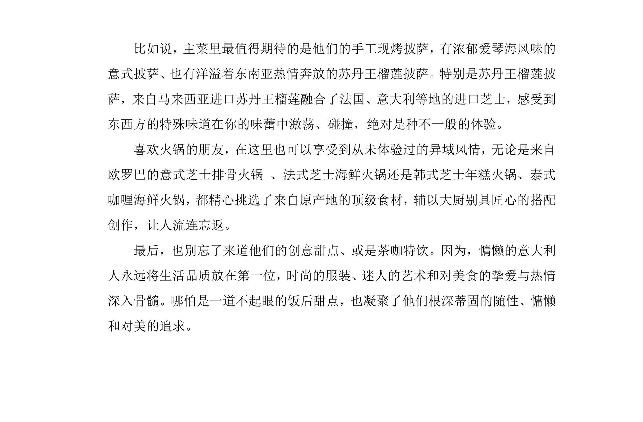 香港乐源餐饮集团有限公司21