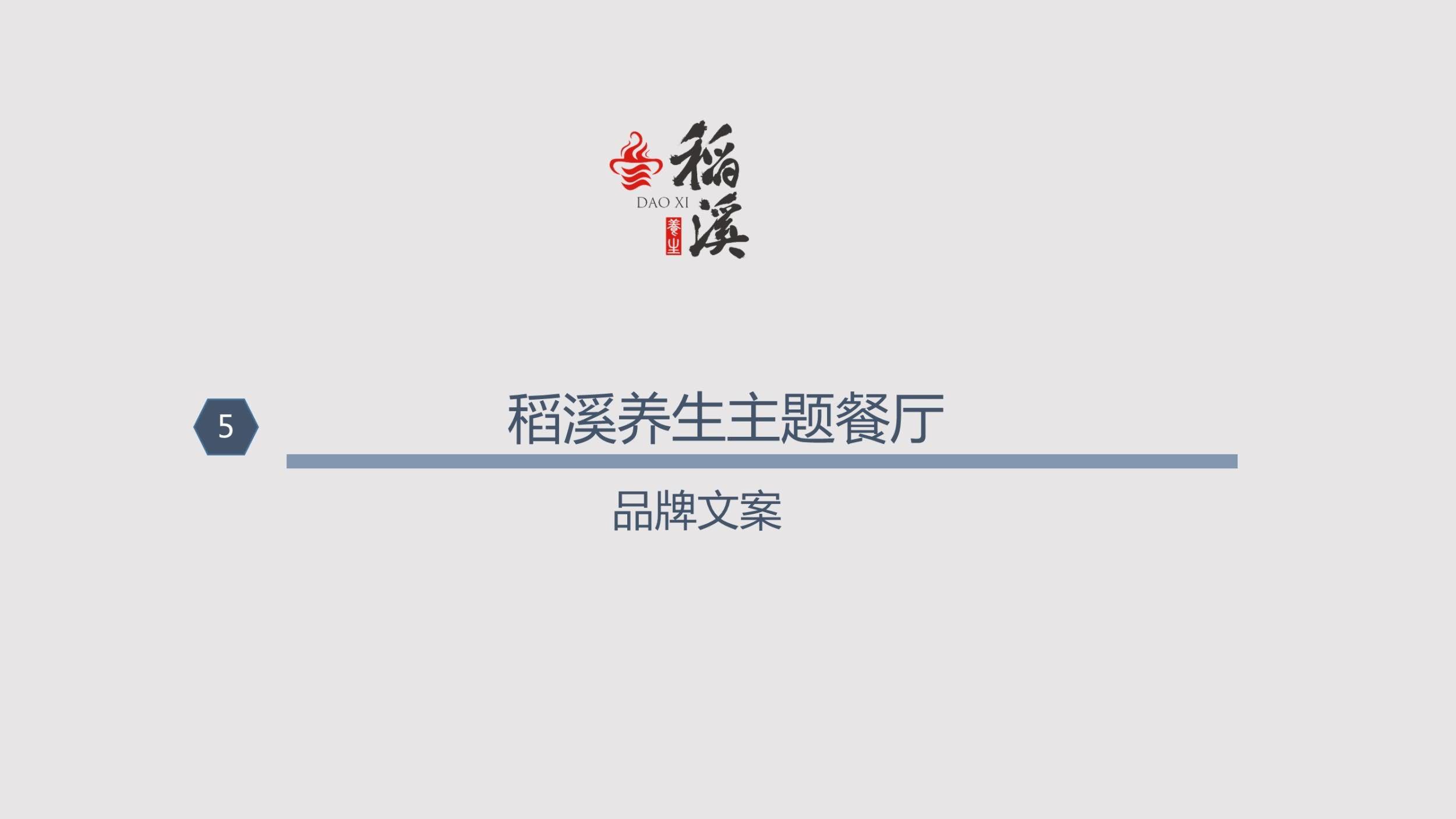 香港樂源餐飲集團有限公司22