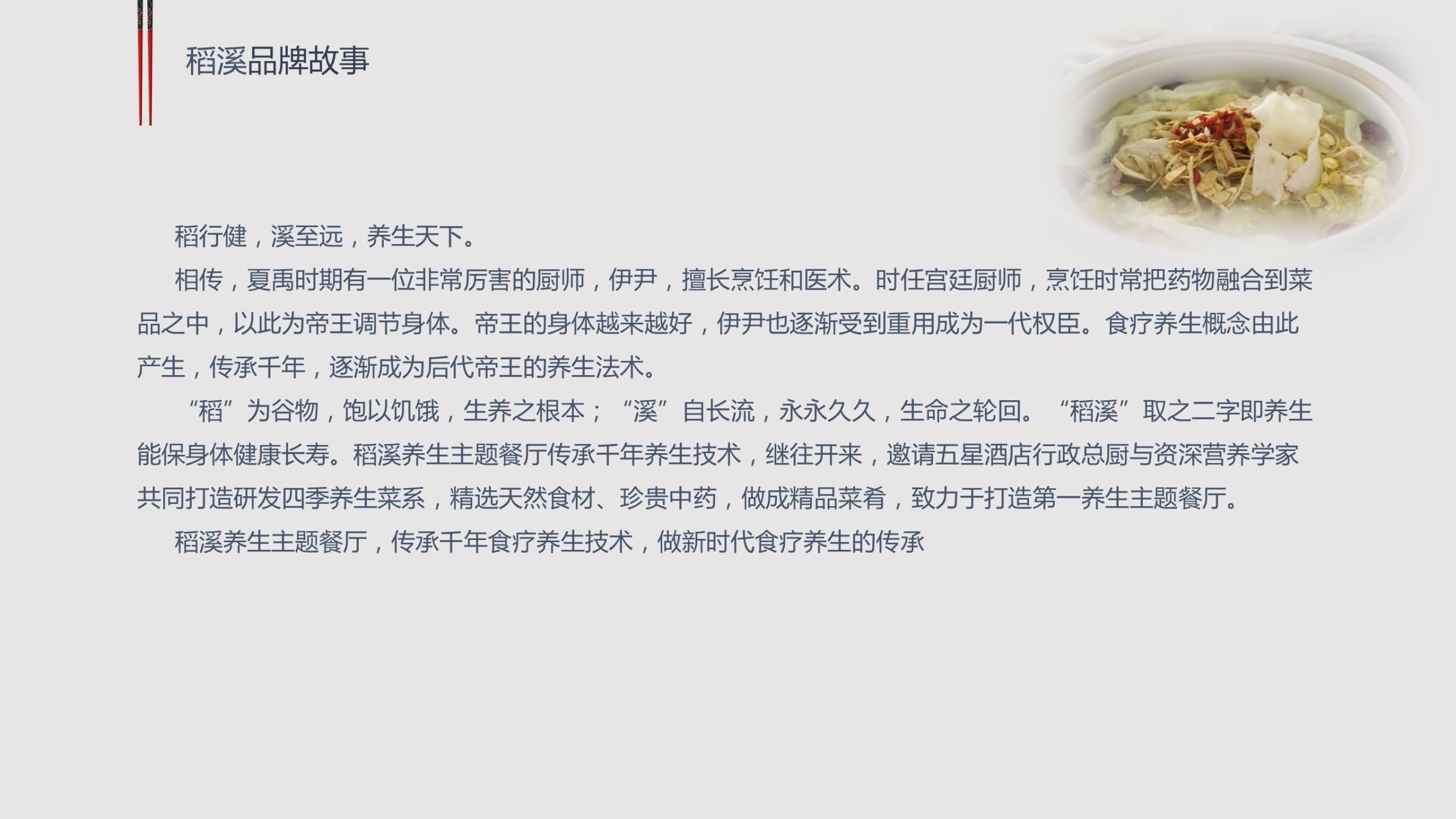 香港樂源餐飲集團有限公司24