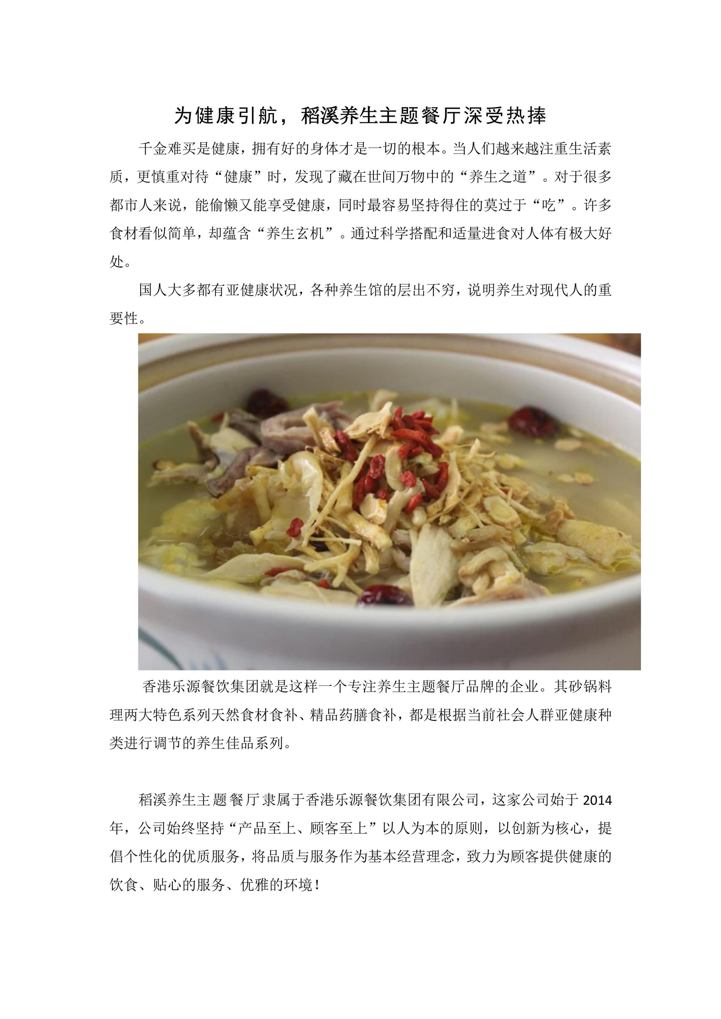 香港樂源餐飲集團有限公司25