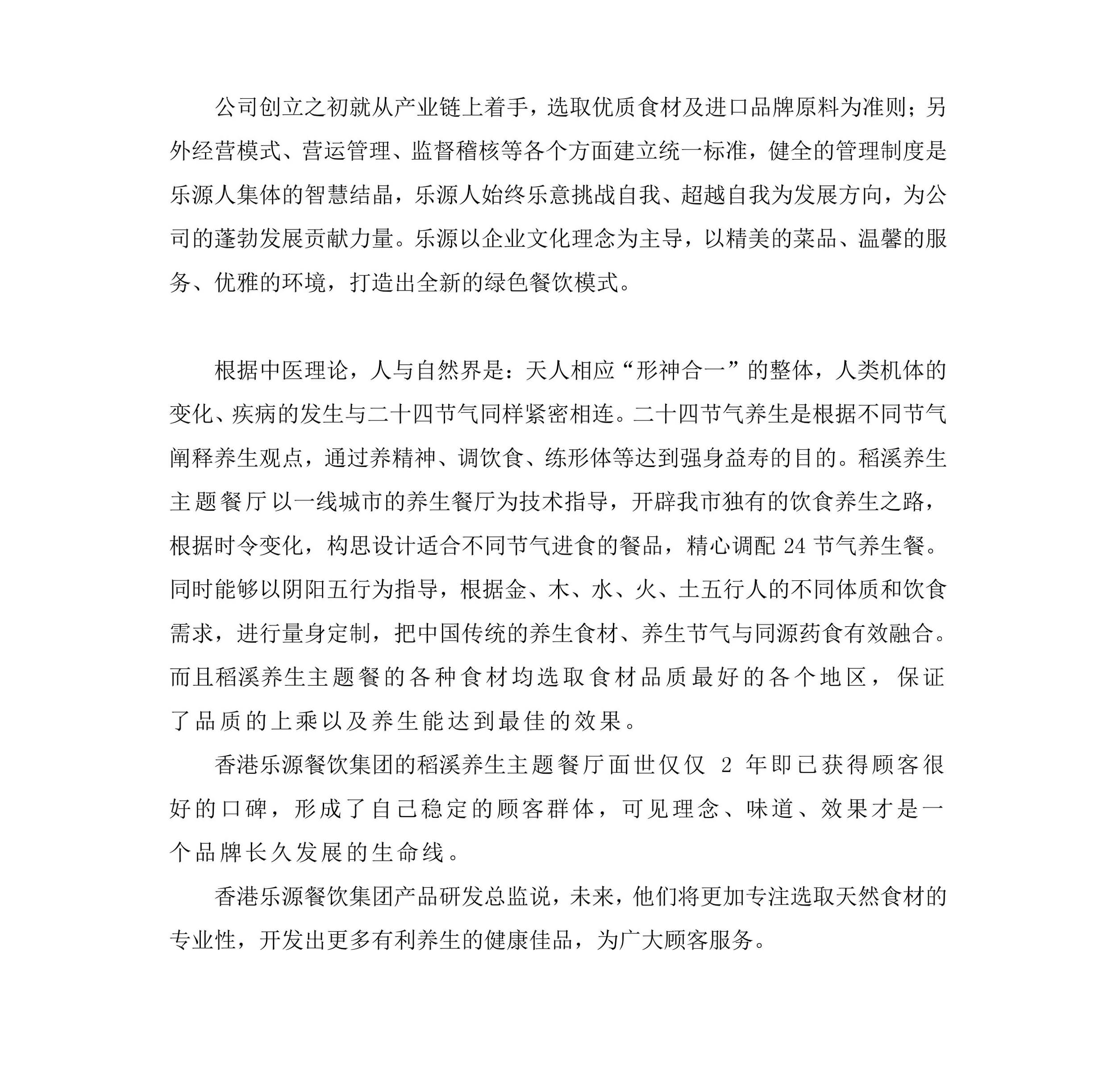 香港樂源餐飲集團有限公司26