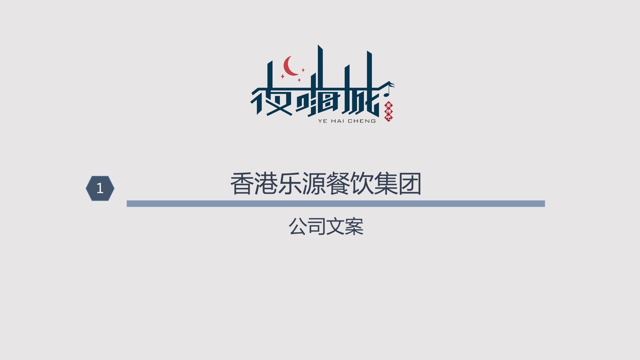 香港乐源餐饮集团有限公司3