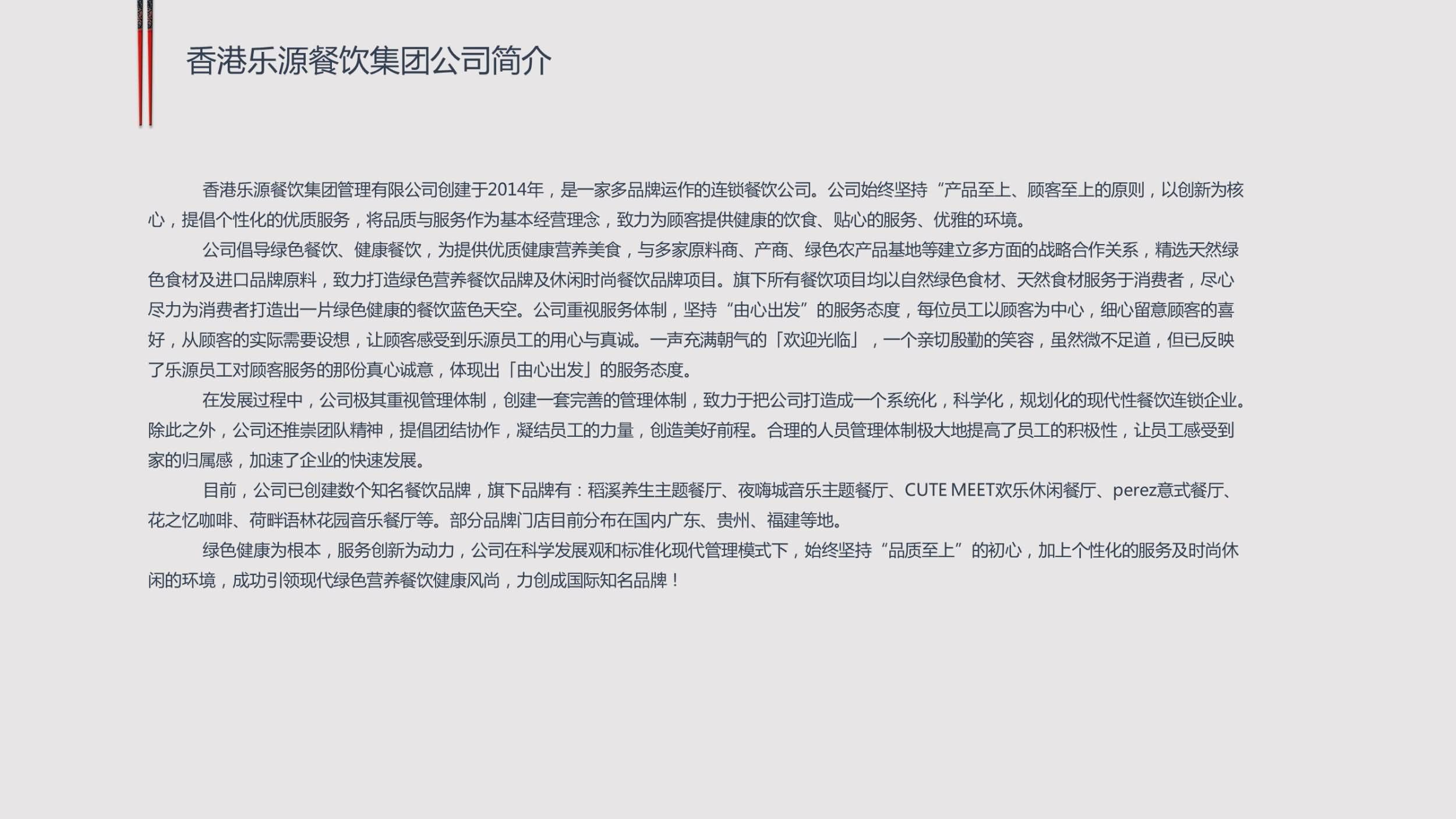香港樂源餐飲集團有限公司4