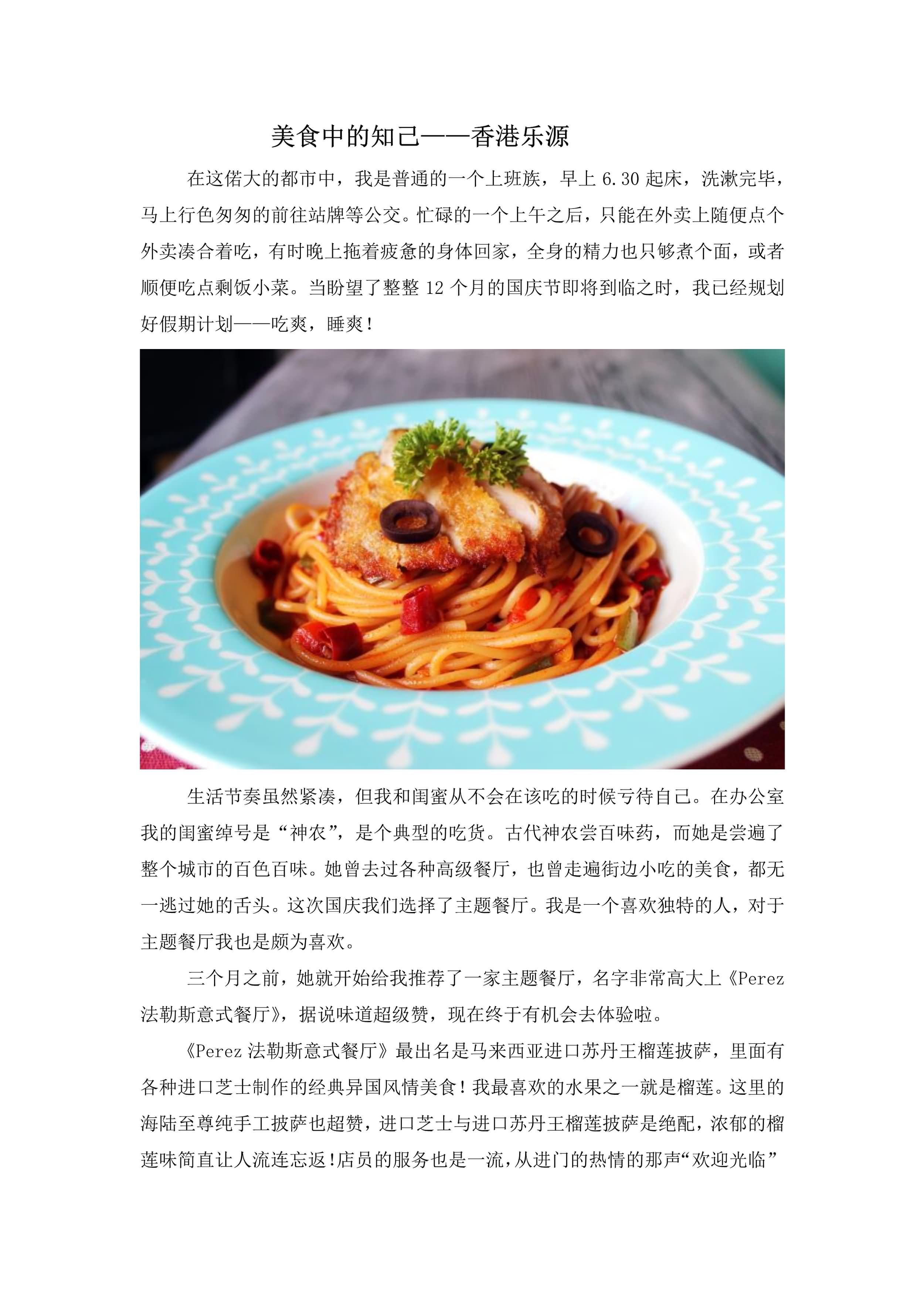 香港樂源餐飲集團有限公司5