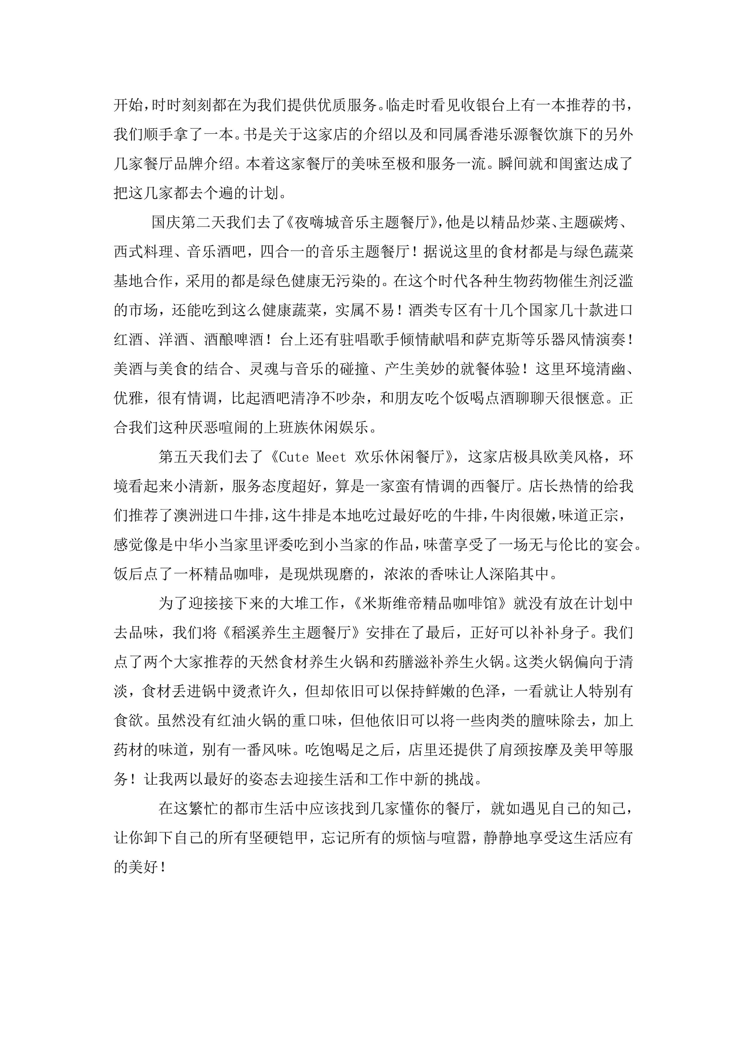 香港樂源餐飲集團有限公司6