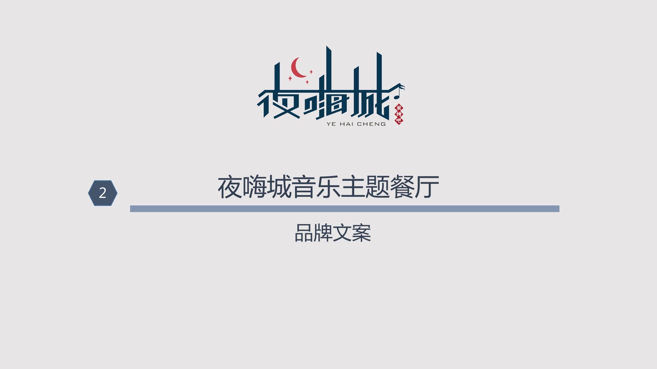 香港樂源餐飲集團有限公司7