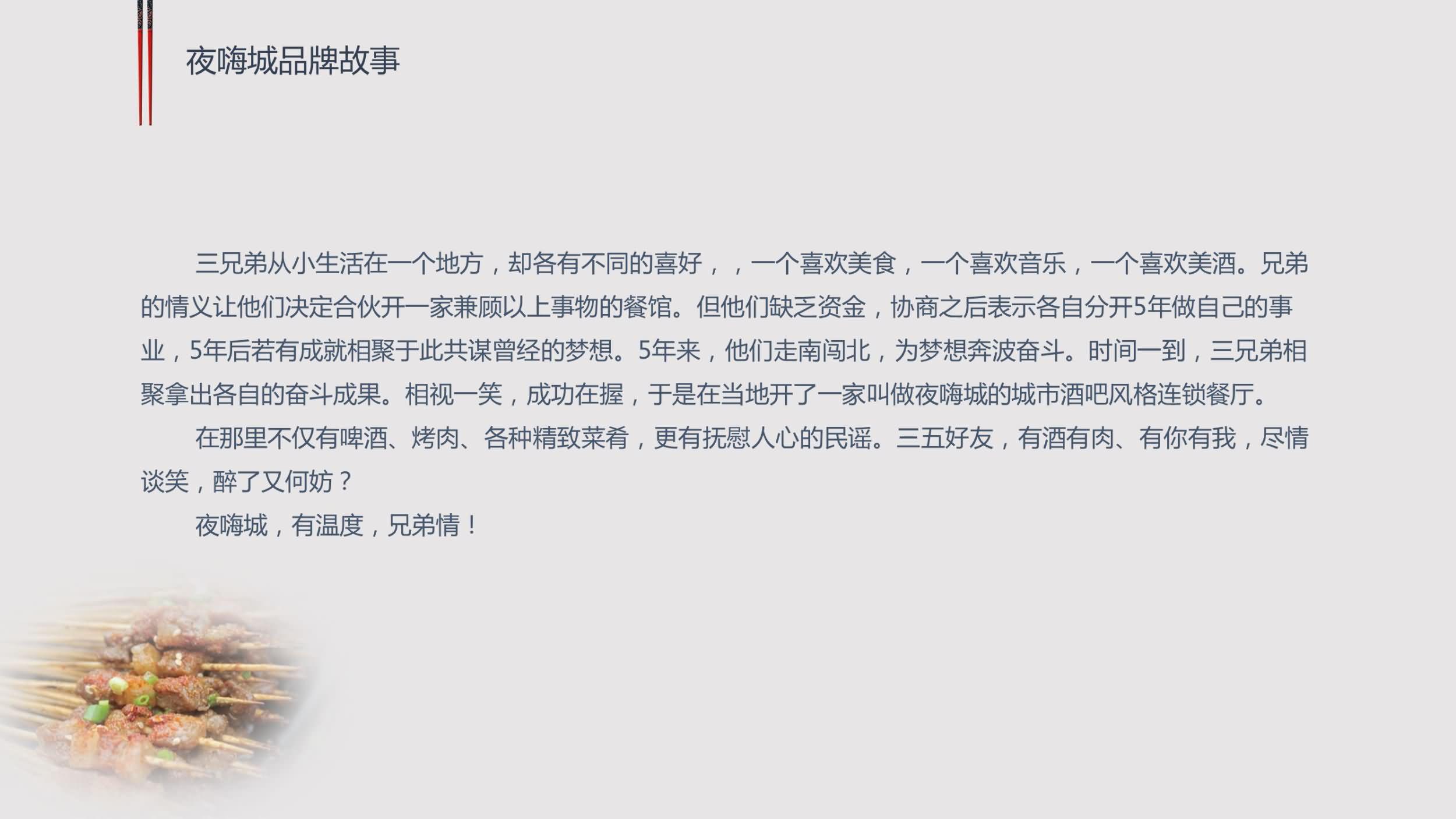 香港樂源餐飲集團有限公司9